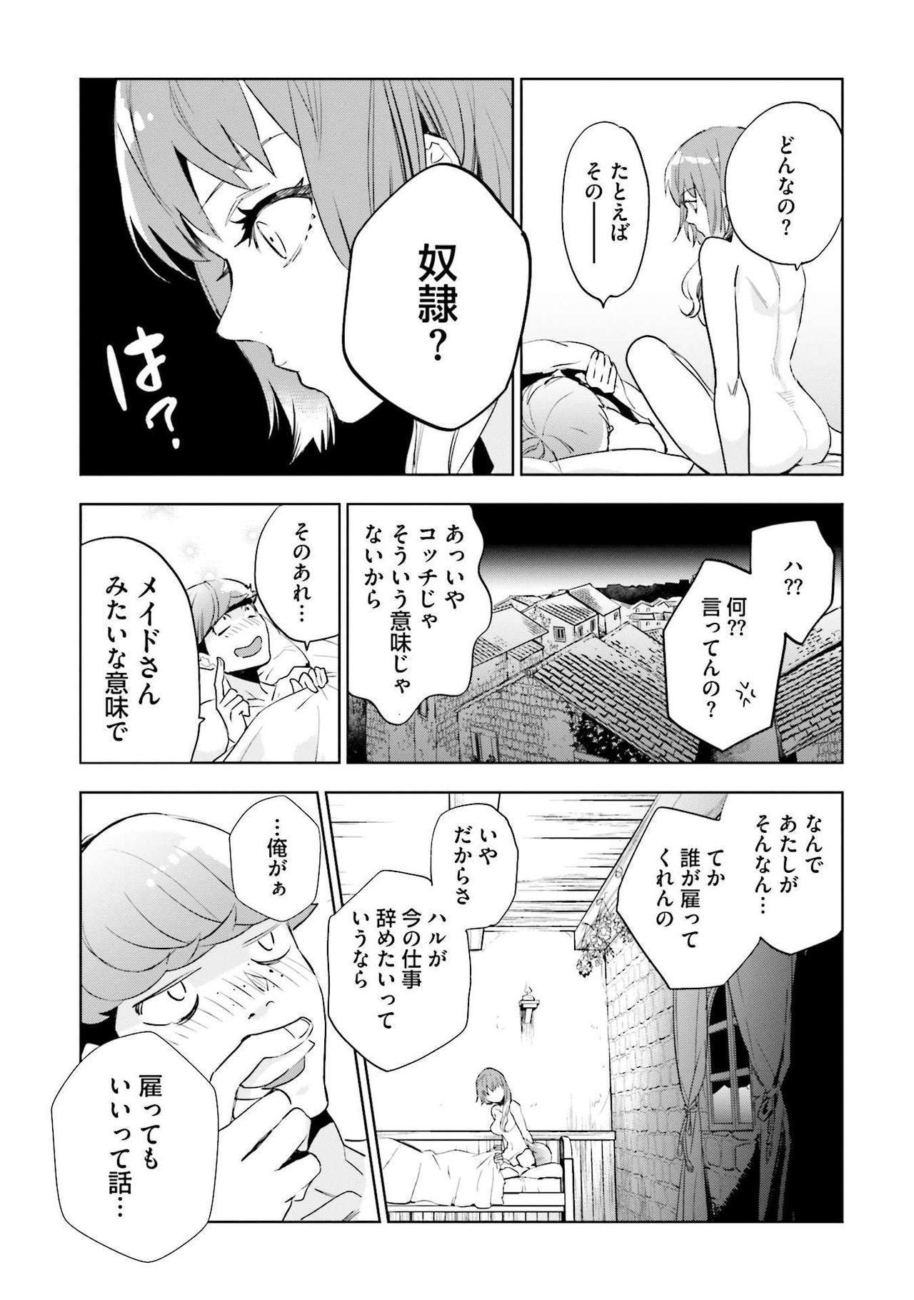 JK Haru wa Isekai de Shoufu ni Natta 1-14 36