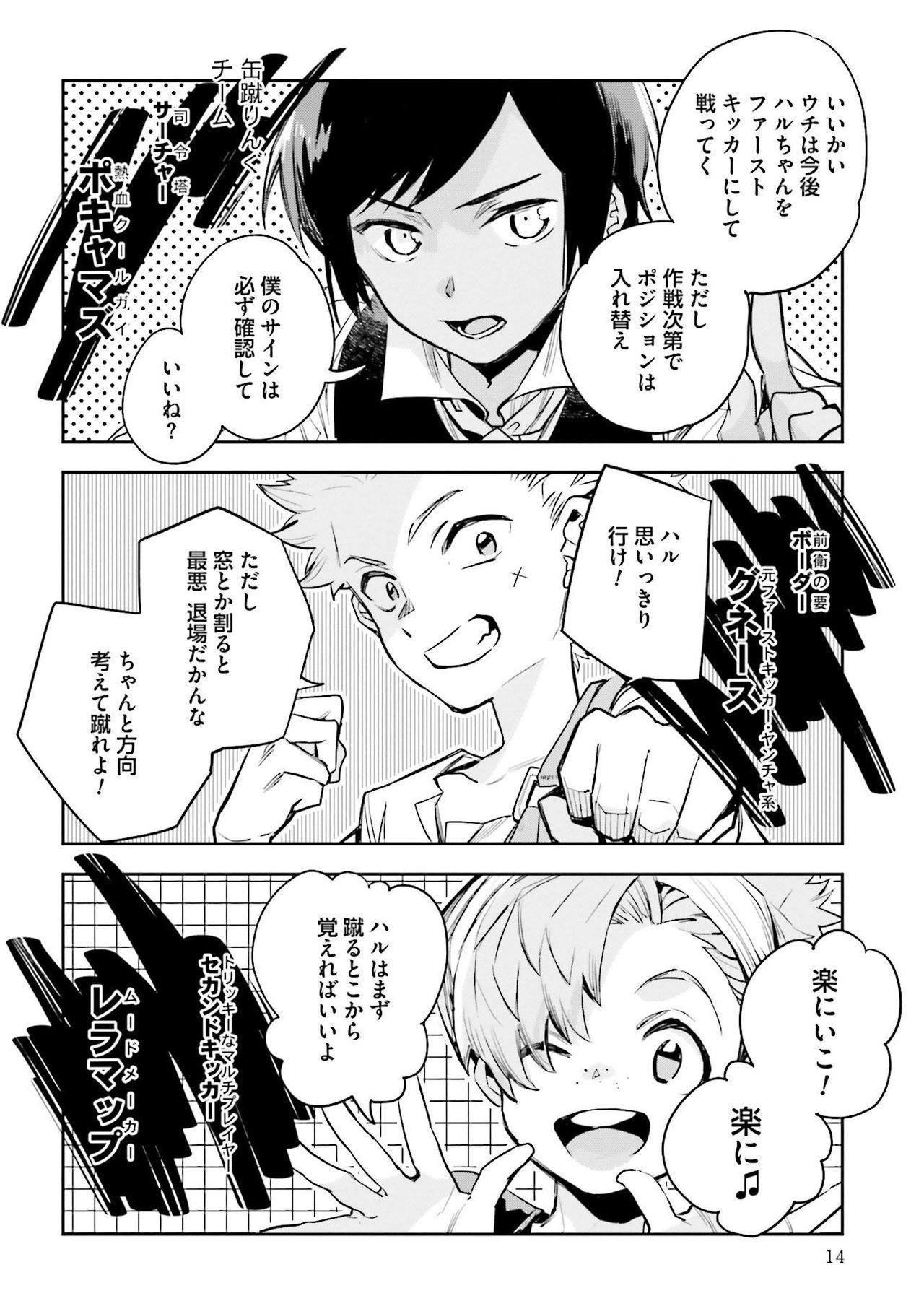 JK Haru wa Isekai de Shoufu ni Natta 1-14 373