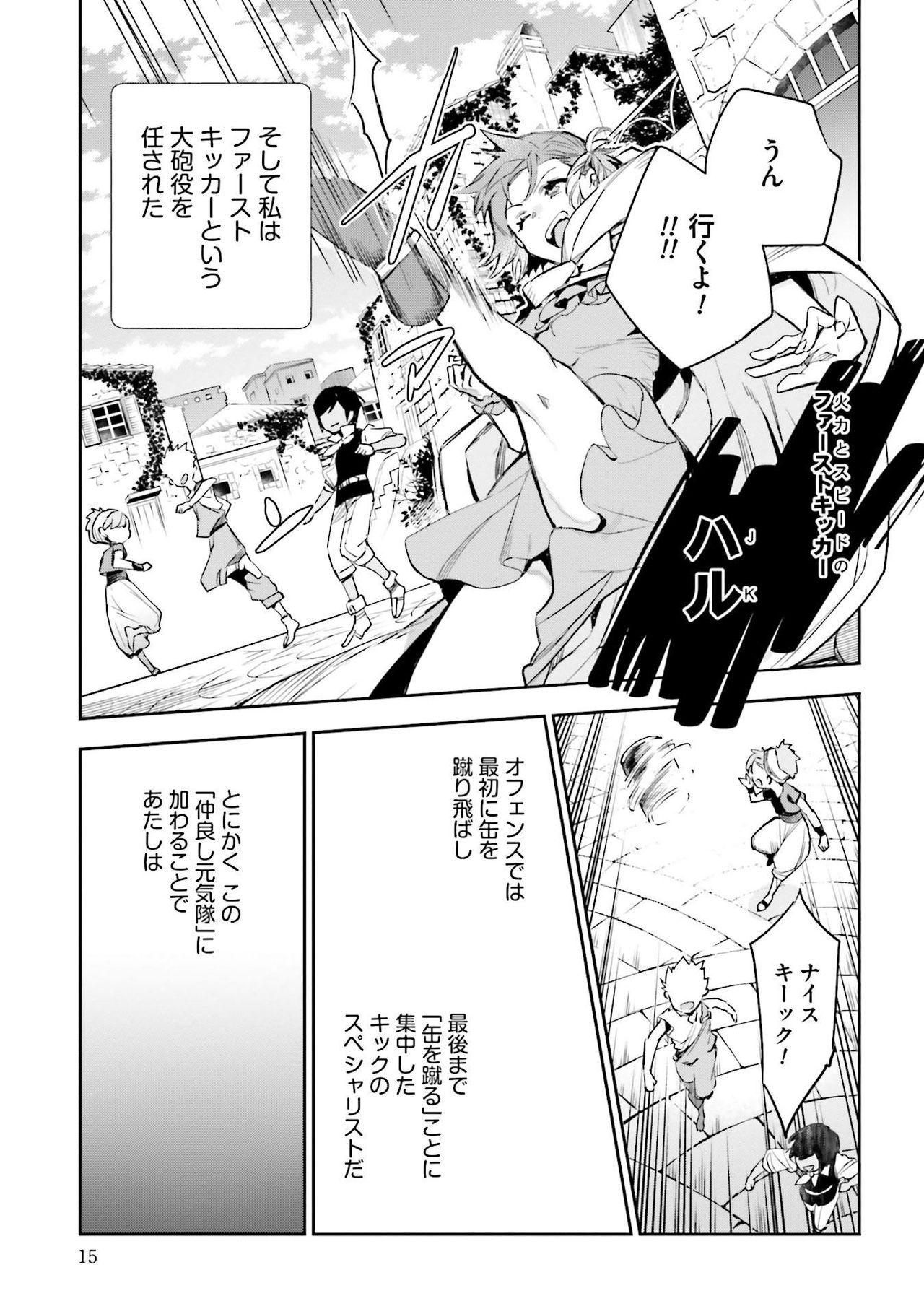 JK Haru wa Isekai de Shoufu ni Natta 1-14 374