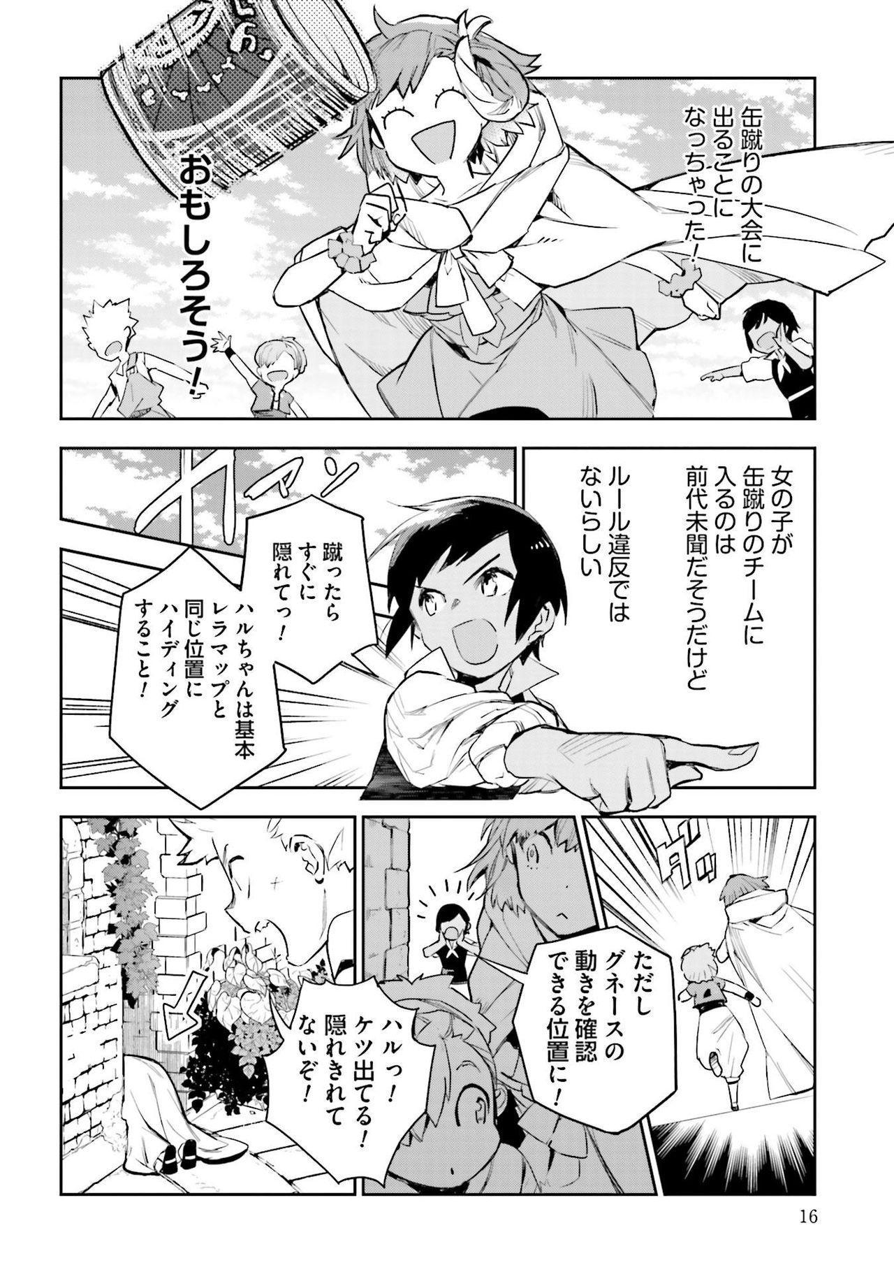 JK Haru wa Isekai de Shoufu ni Natta 1-14 375