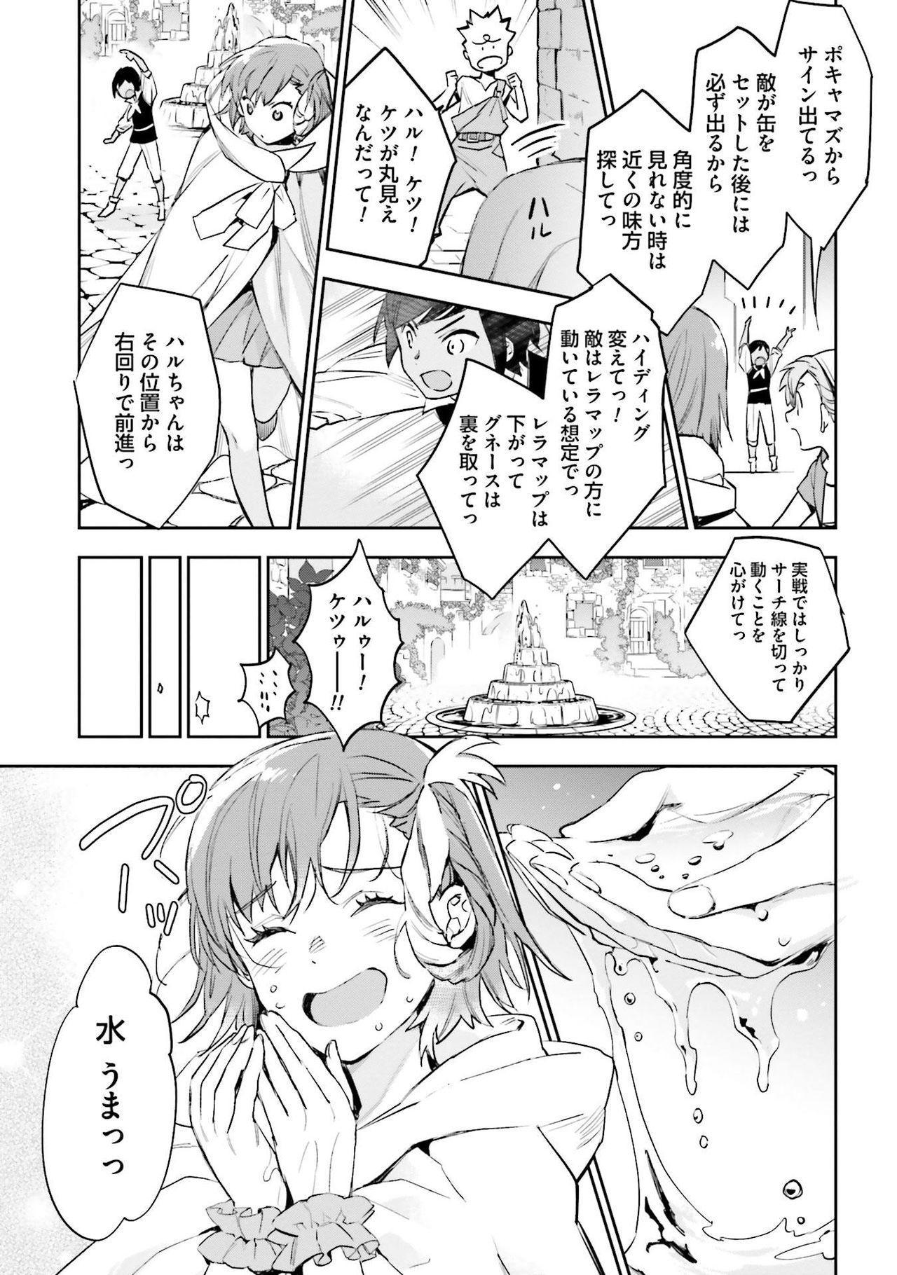 JK Haru wa Isekai de Shoufu ni Natta 1-14 376