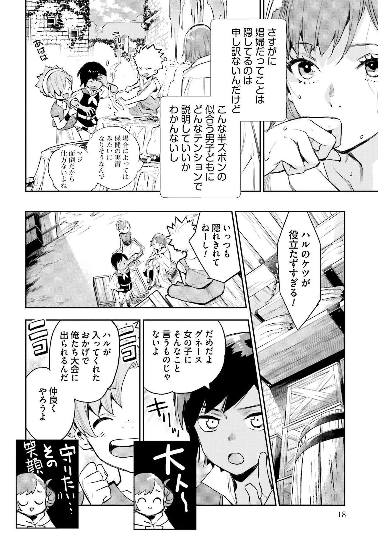 JK Haru wa Isekai de Shoufu ni Natta 1-14 377