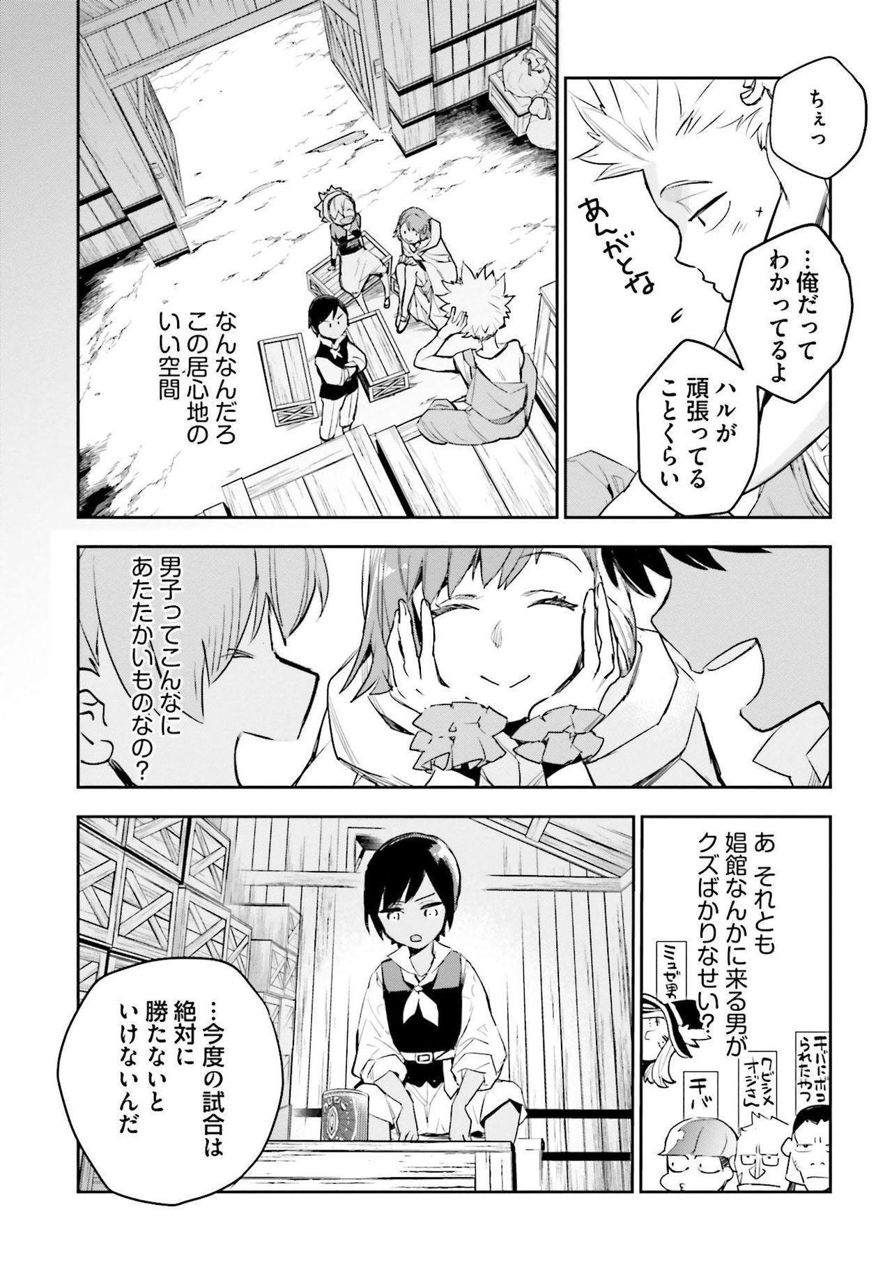 JK Haru wa Isekai de Shoufu ni Natta 1-14 378