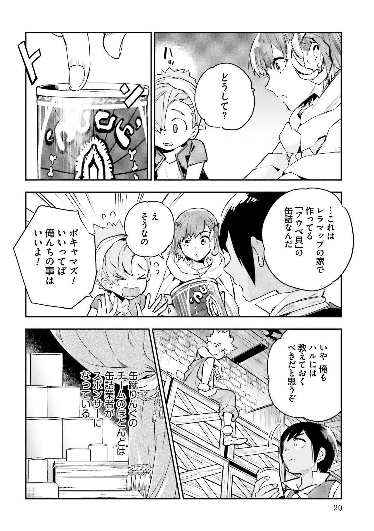 JK Haru wa Isekai de Shoufu ni Natta 1-14 379