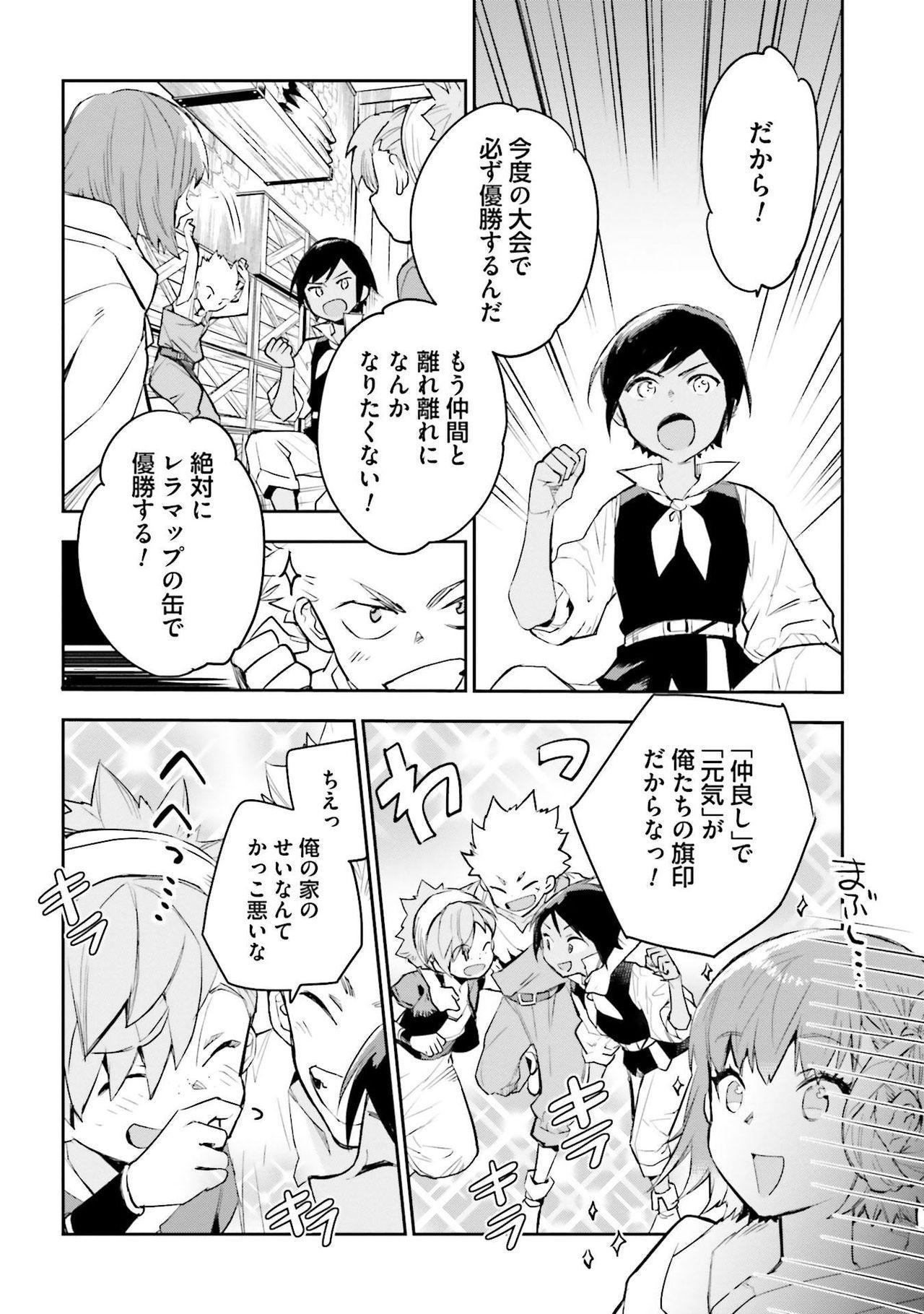 JK Haru wa Isekai de Shoufu ni Natta 1-14 381
