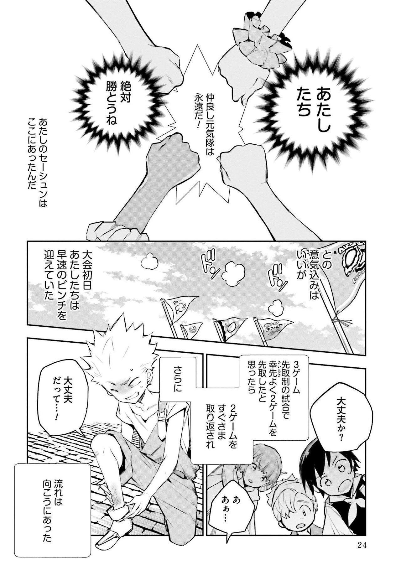 JK Haru wa Isekai de Shoufu ni Natta 1-14 383
