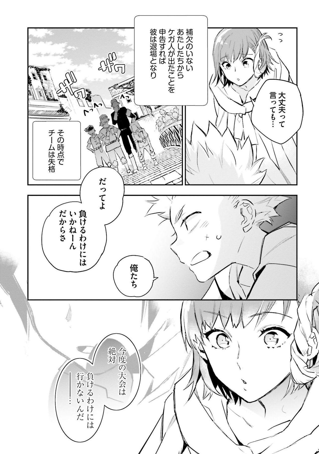 JK Haru wa Isekai de Shoufu ni Natta 1-14 384