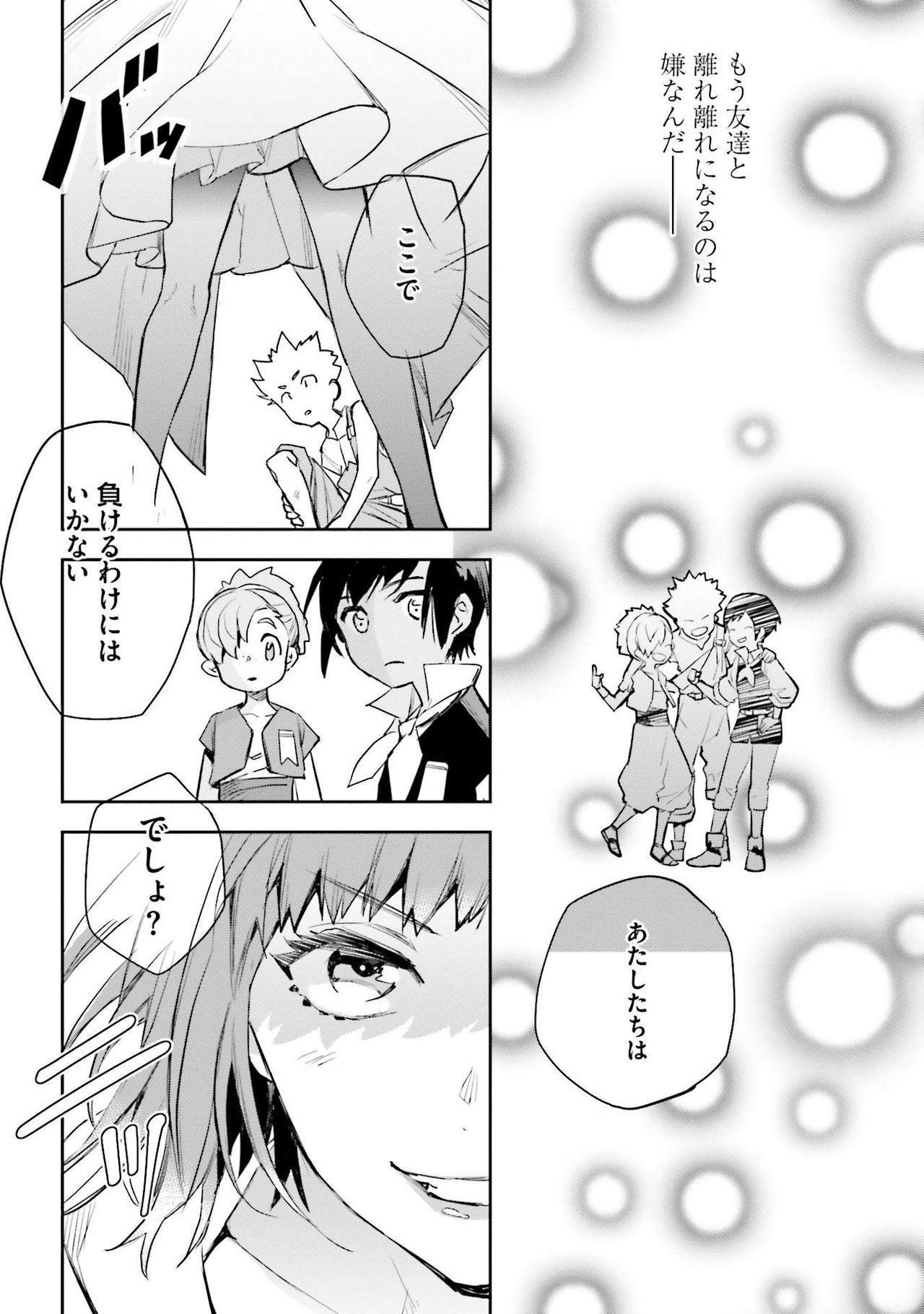 JK Haru wa Isekai de Shoufu ni Natta 1-14 385