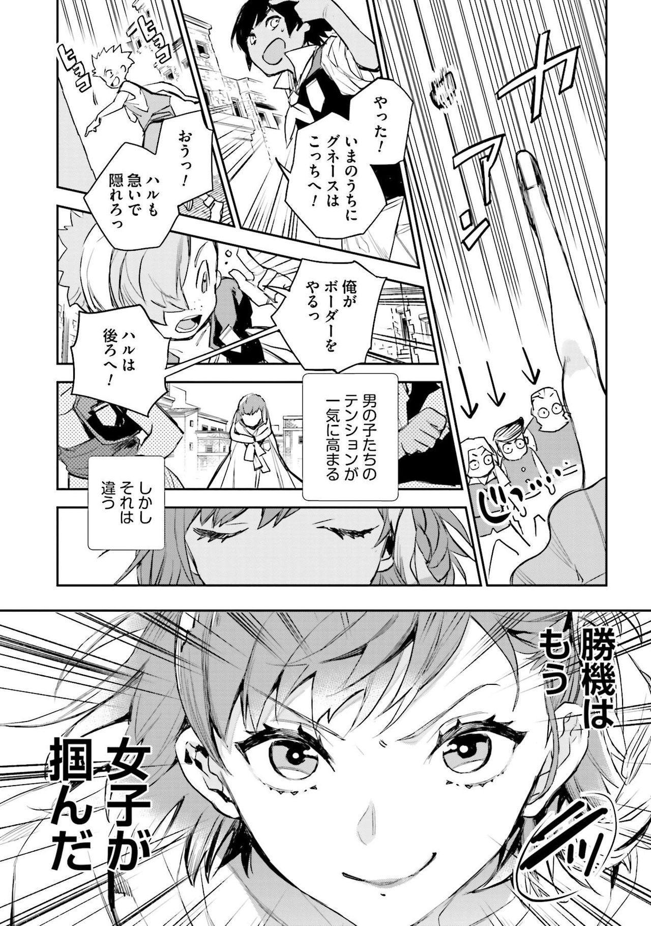 JK Haru wa Isekai de Shoufu ni Natta 1-14 388