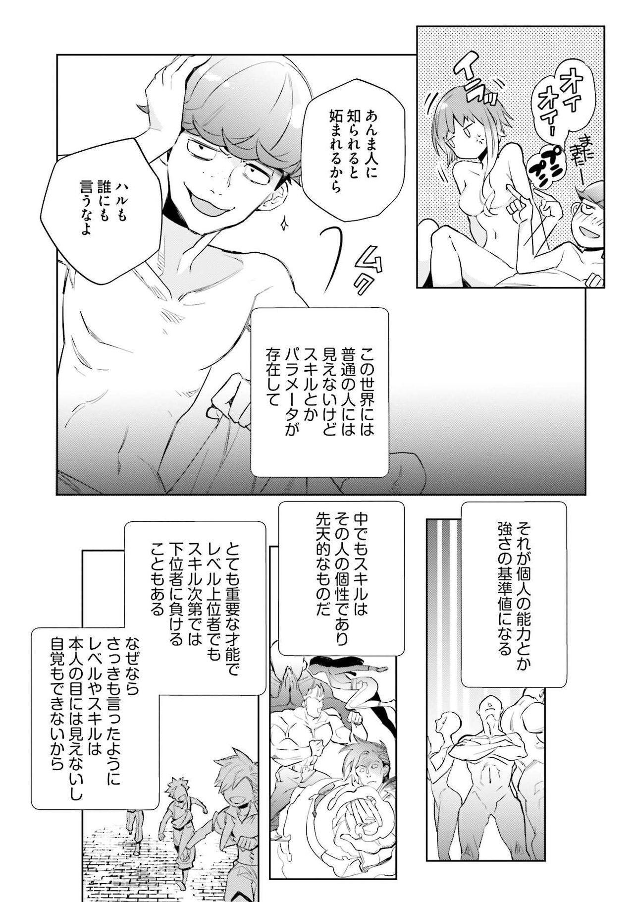 JK Haru wa Isekai de Shoufu ni Natta 1-14 38