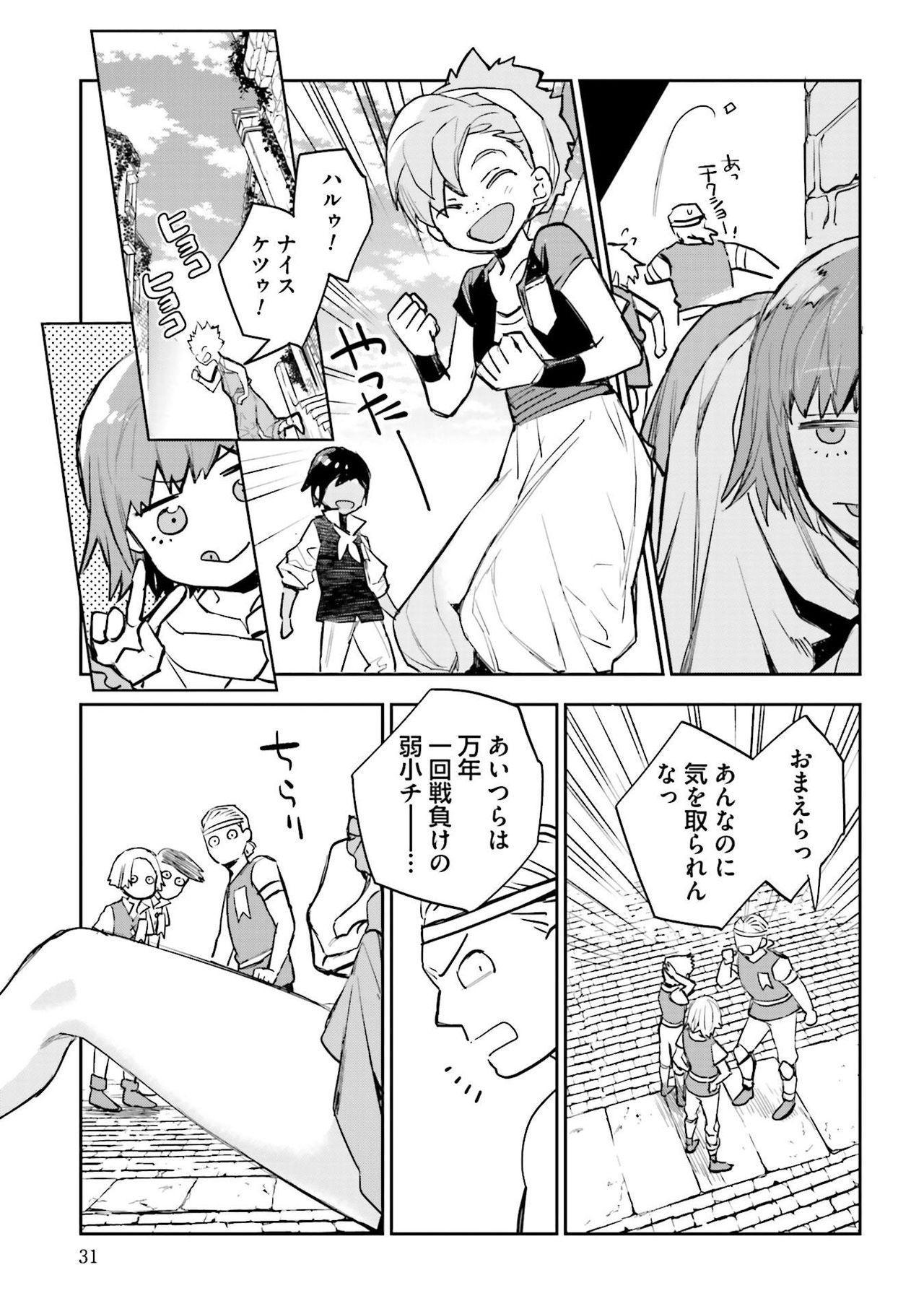 JK Haru wa Isekai de Shoufu ni Natta 1-14 390