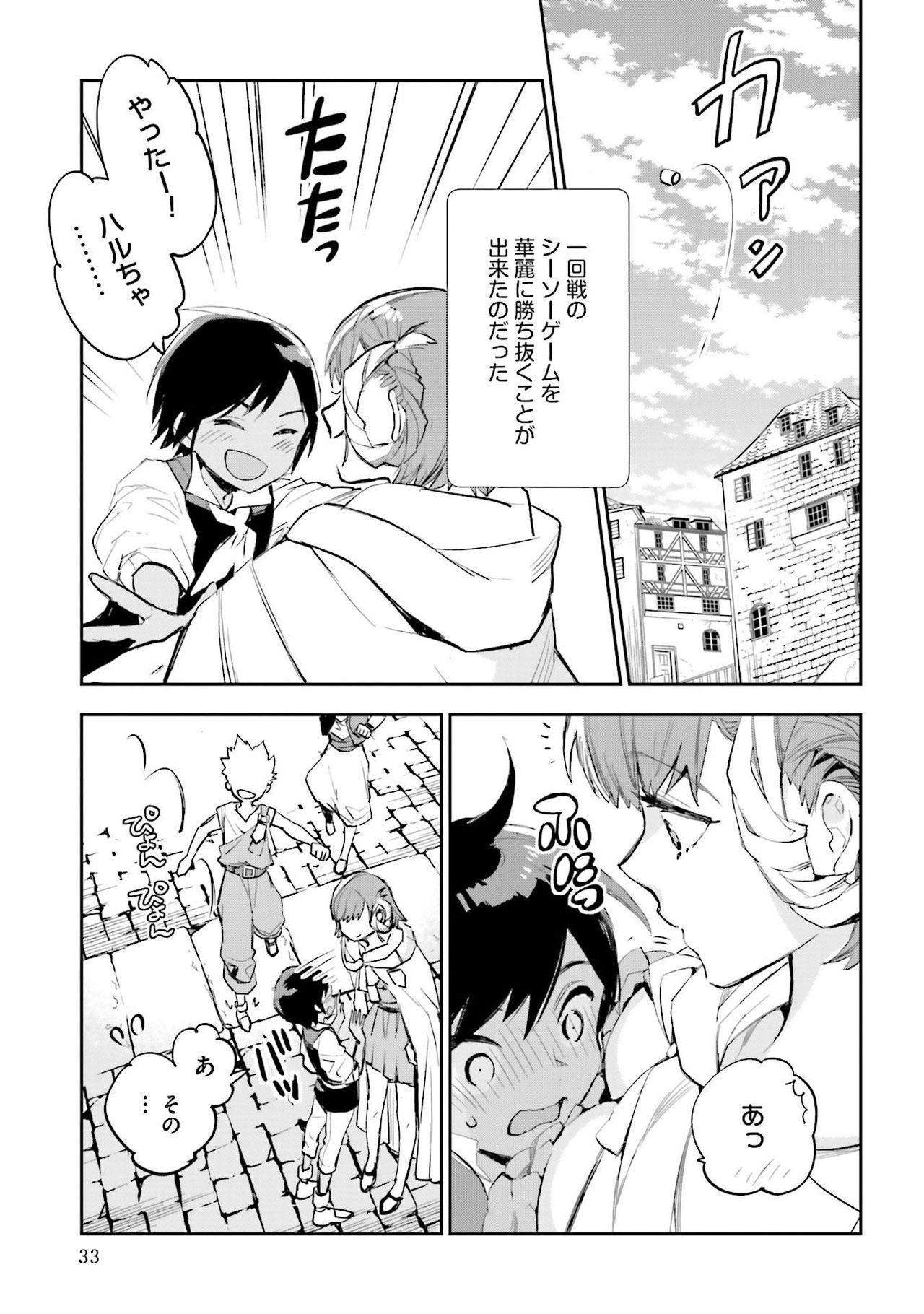 JK Haru wa Isekai de Shoufu ni Natta 1-14 392