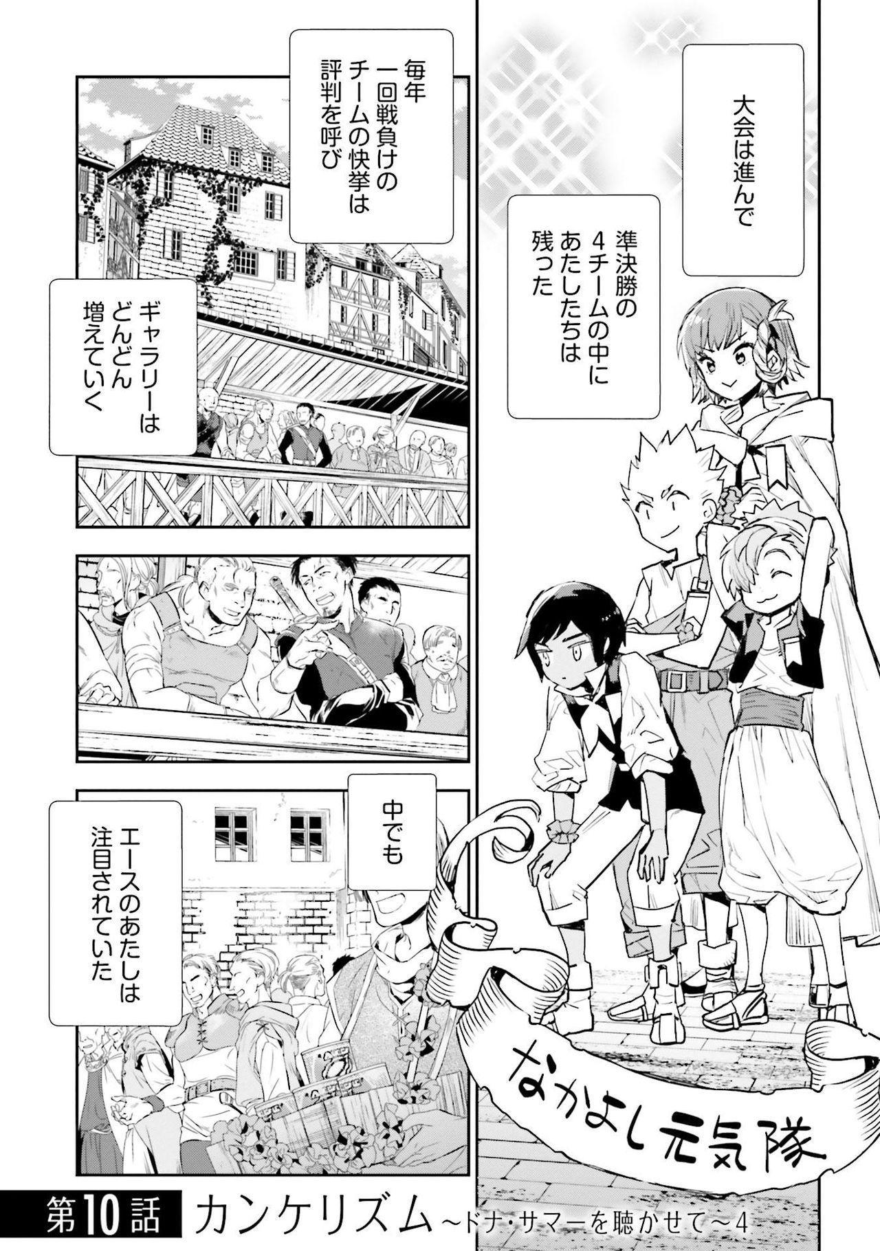 JK Haru wa Isekai de Shoufu ni Natta 1-14 396