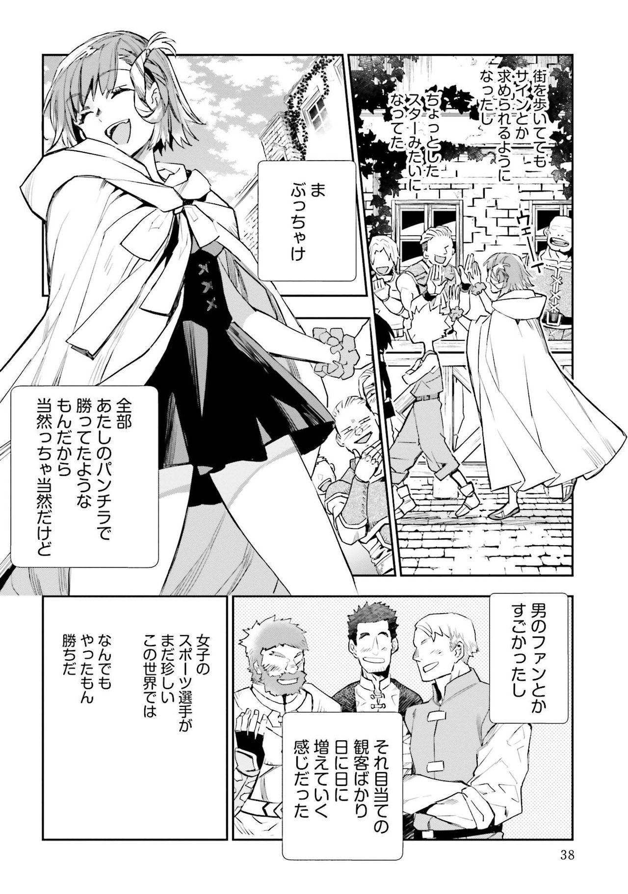 JK Haru wa Isekai de Shoufu ni Natta 1-14 397