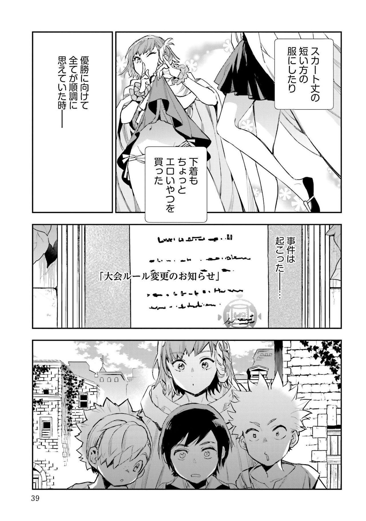 JK Haru wa Isekai de Shoufu ni Natta 1-14 398