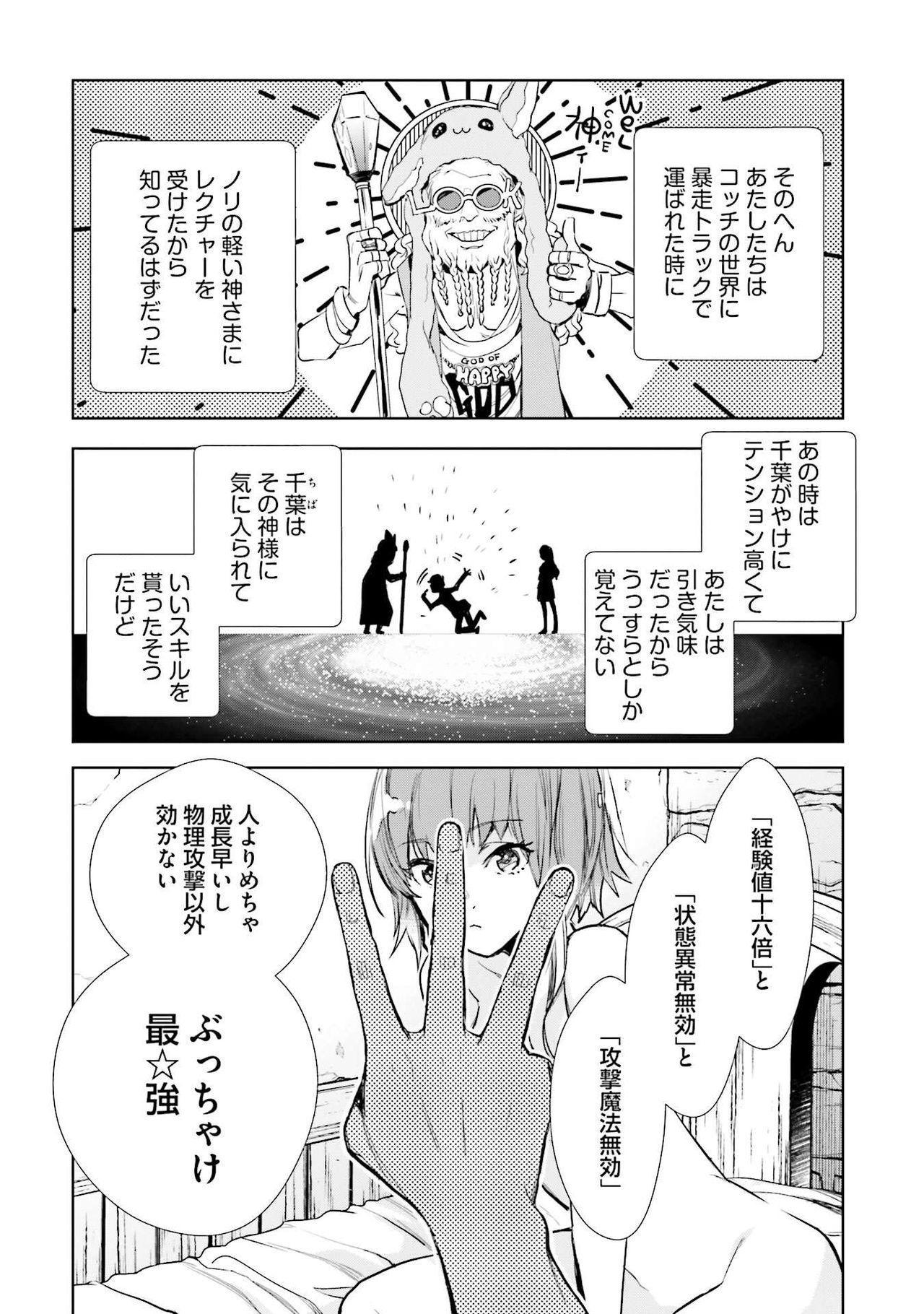 JK Haru wa Isekai de Shoufu ni Natta 1-14 39