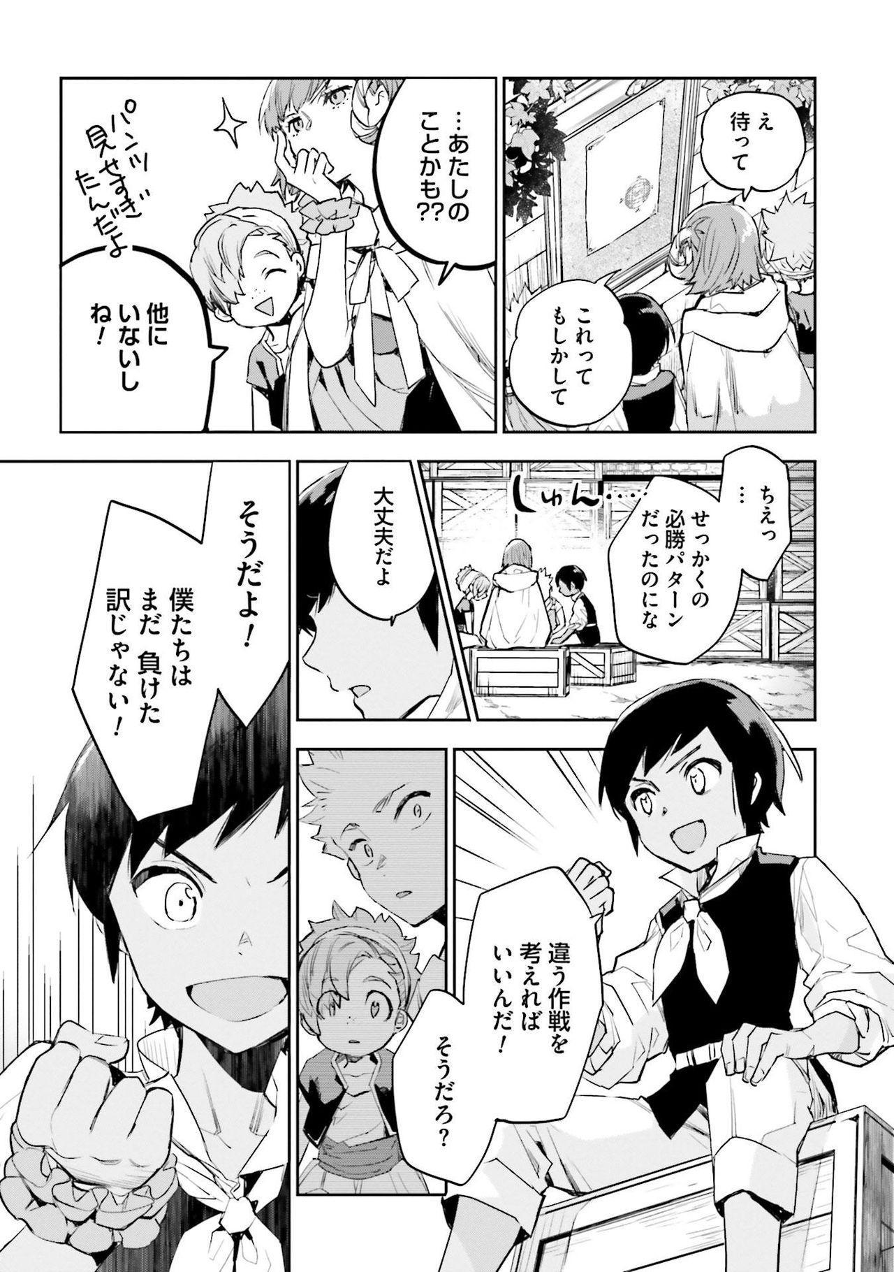 JK Haru wa Isekai de Shoufu ni Natta 1-14 399