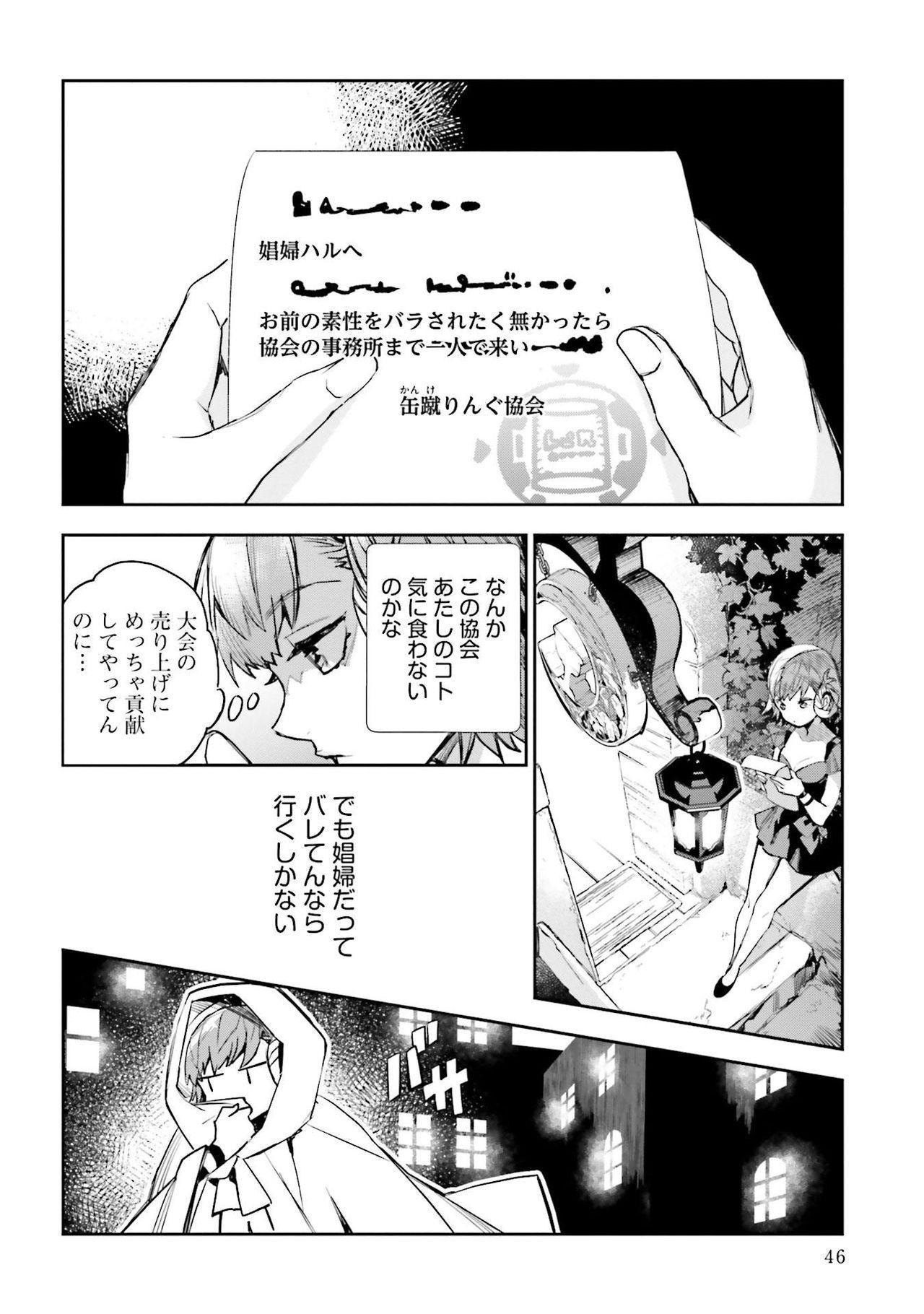 JK Haru wa Isekai de Shoufu ni Natta 1-14 405