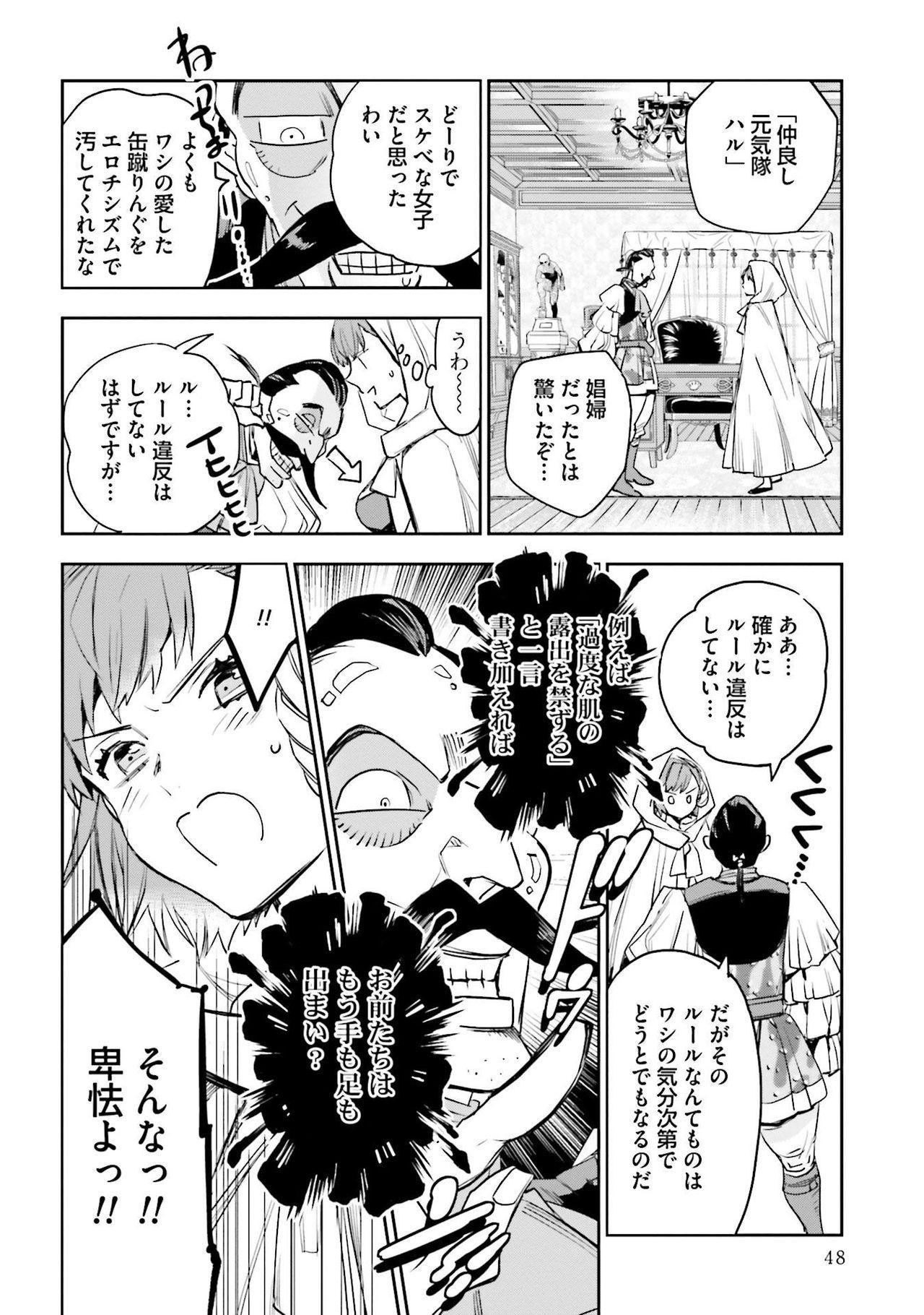 JK Haru wa Isekai de Shoufu ni Natta 1-14 407