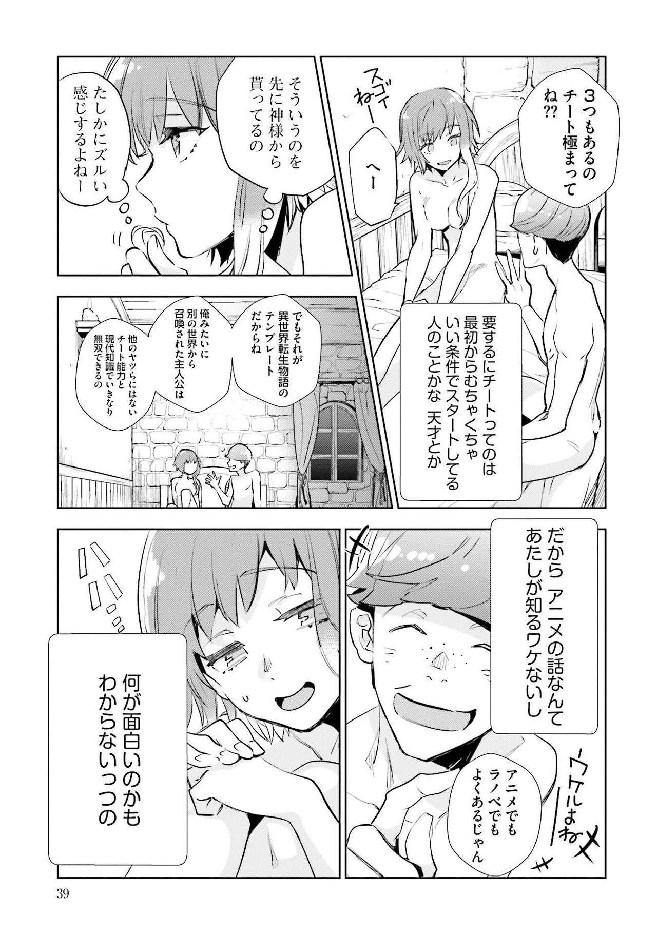 JK Haru wa Isekai de Shoufu ni Natta 1-14 40