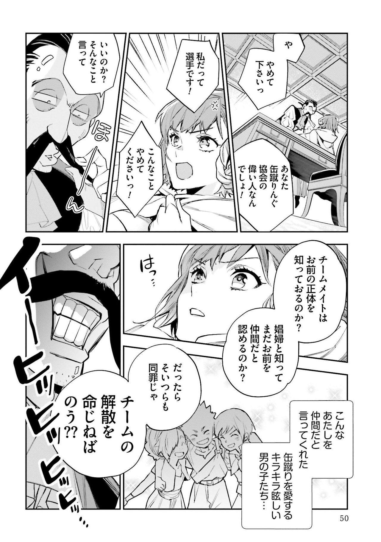 JK Haru wa Isekai de Shoufu ni Natta 1-14 409