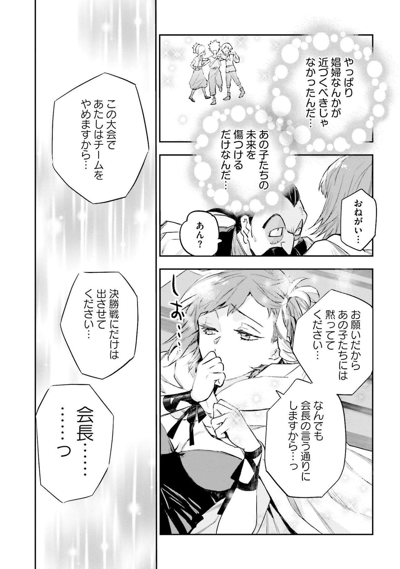 JK Haru wa Isekai de Shoufu ni Natta 1-14 410