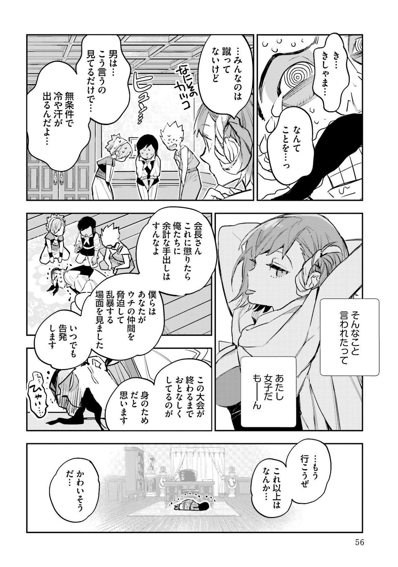 JK Haru wa Isekai de Shoufu ni Natta 1-14 415