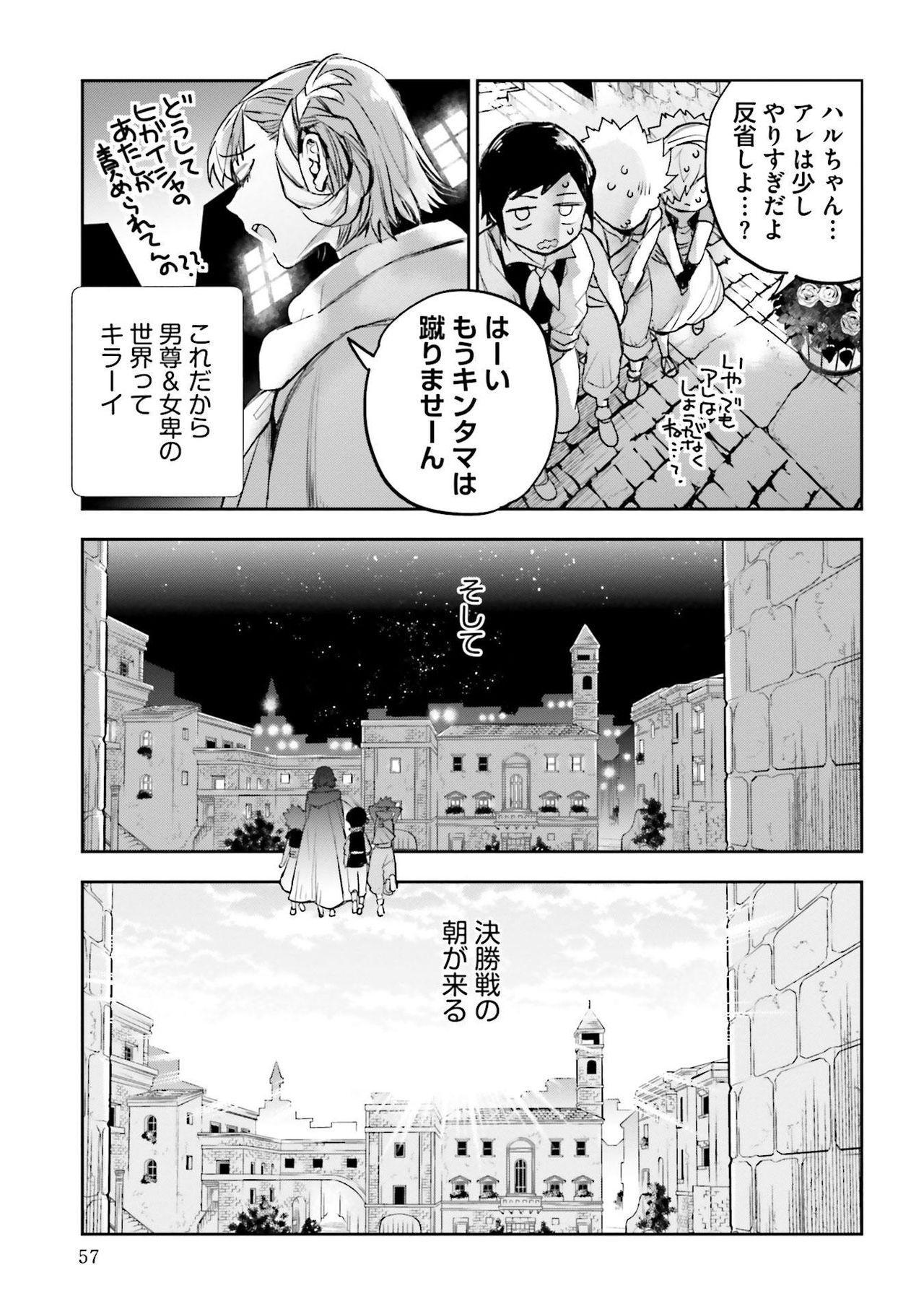 JK Haru wa Isekai de Shoufu ni Natta 1-14 416