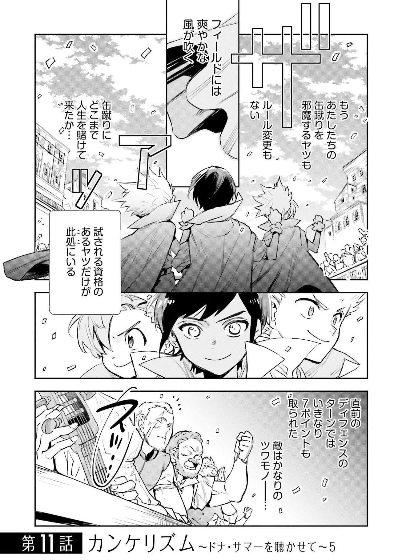 JK Haru wa Isekai de Shoufu ni Natta 1-14 418