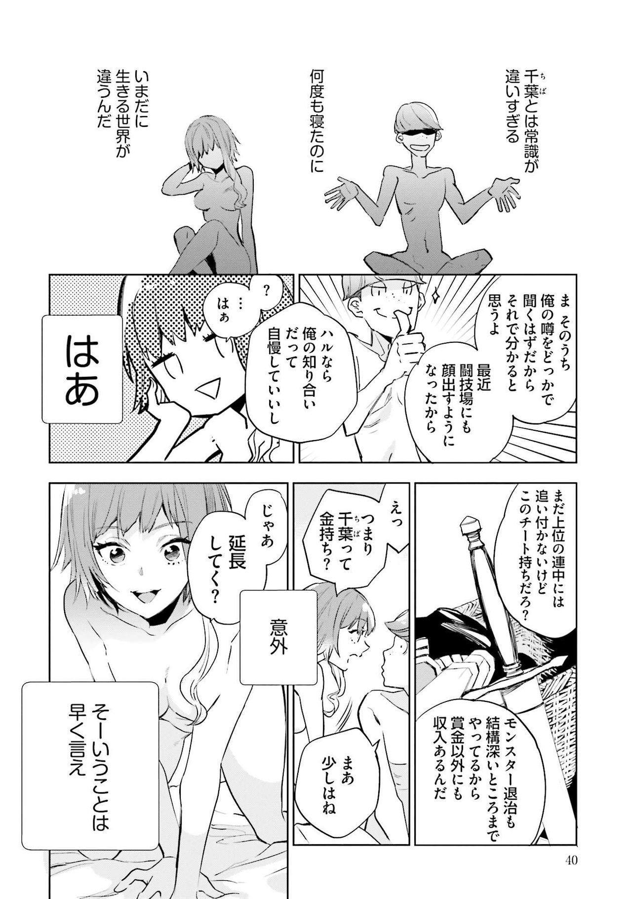JK Haru wa Isekai de Shoufu ni Natta 1-14 41