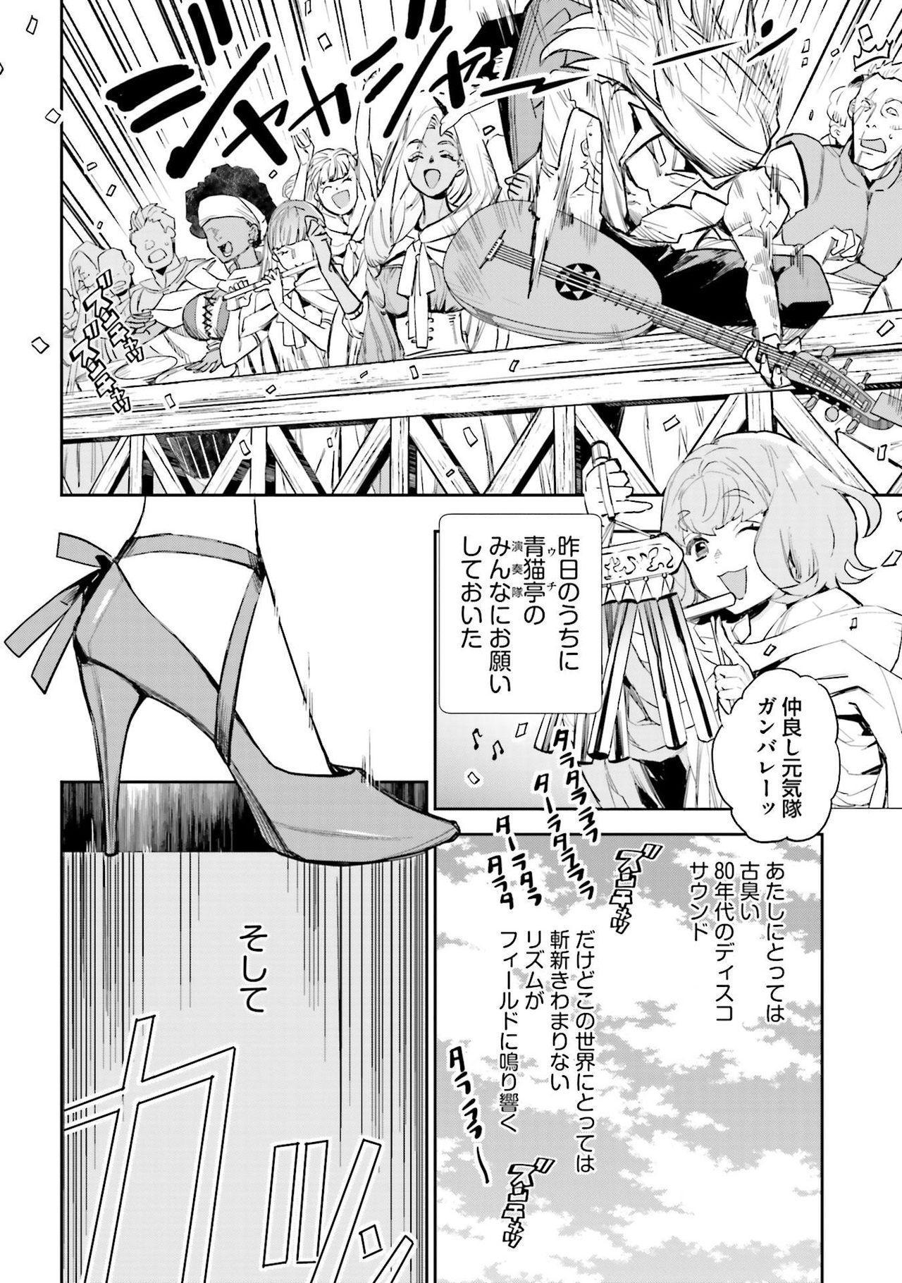 JK Haru wa Isekai de Shoufu ni Natta 1-14 419