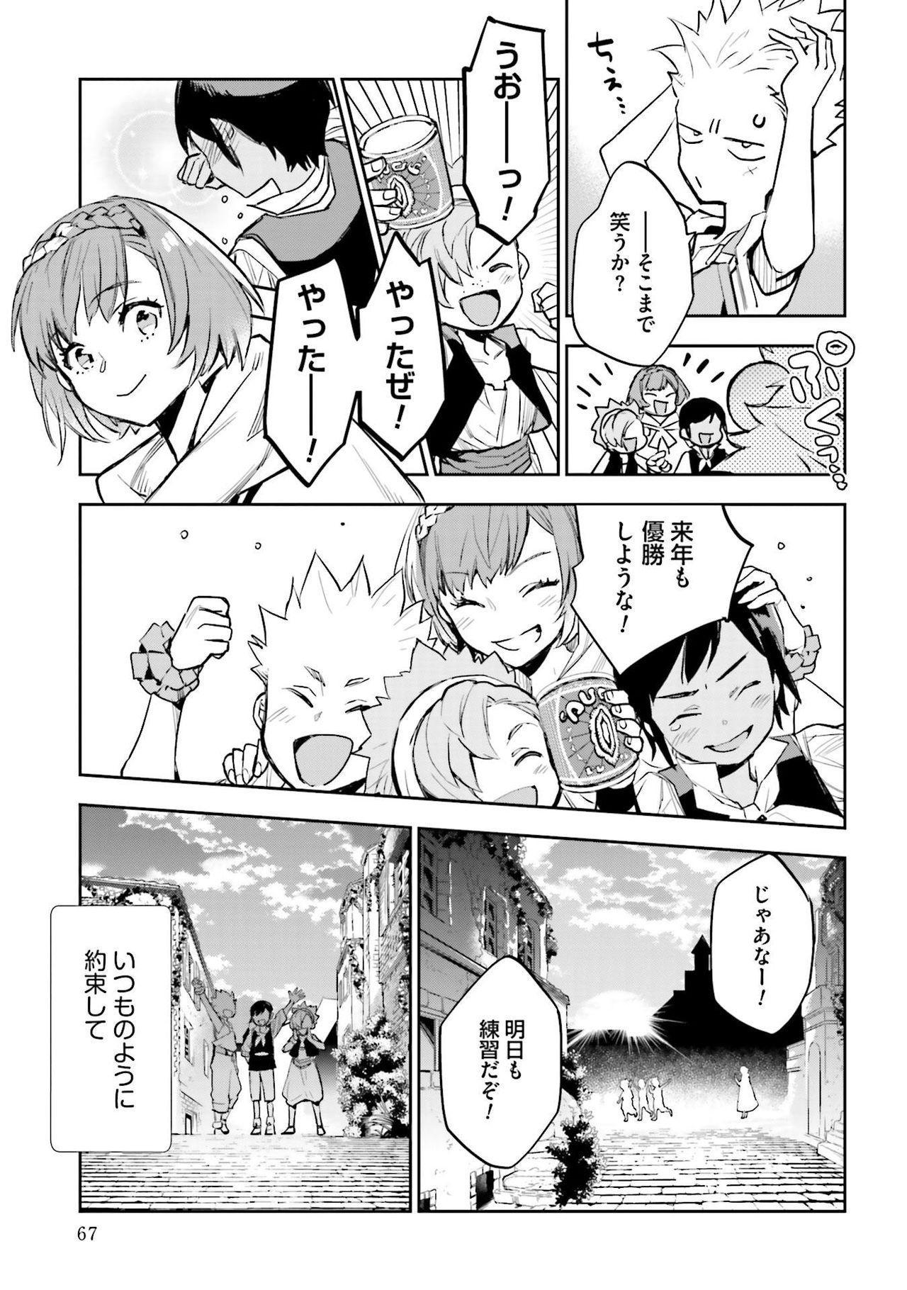 JK Haru wa Isekai de Shoufu ni Natta 1-14 426