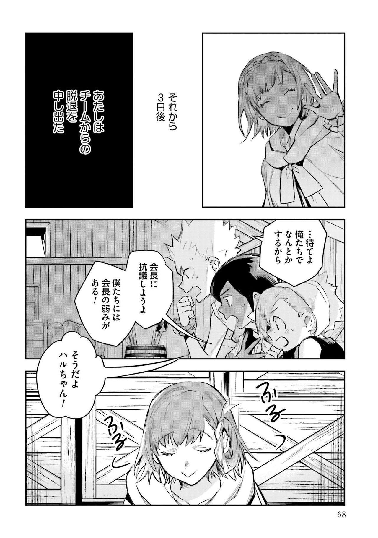 JK Haru wa Isekai de Shoufu ni Natta 1-14 427