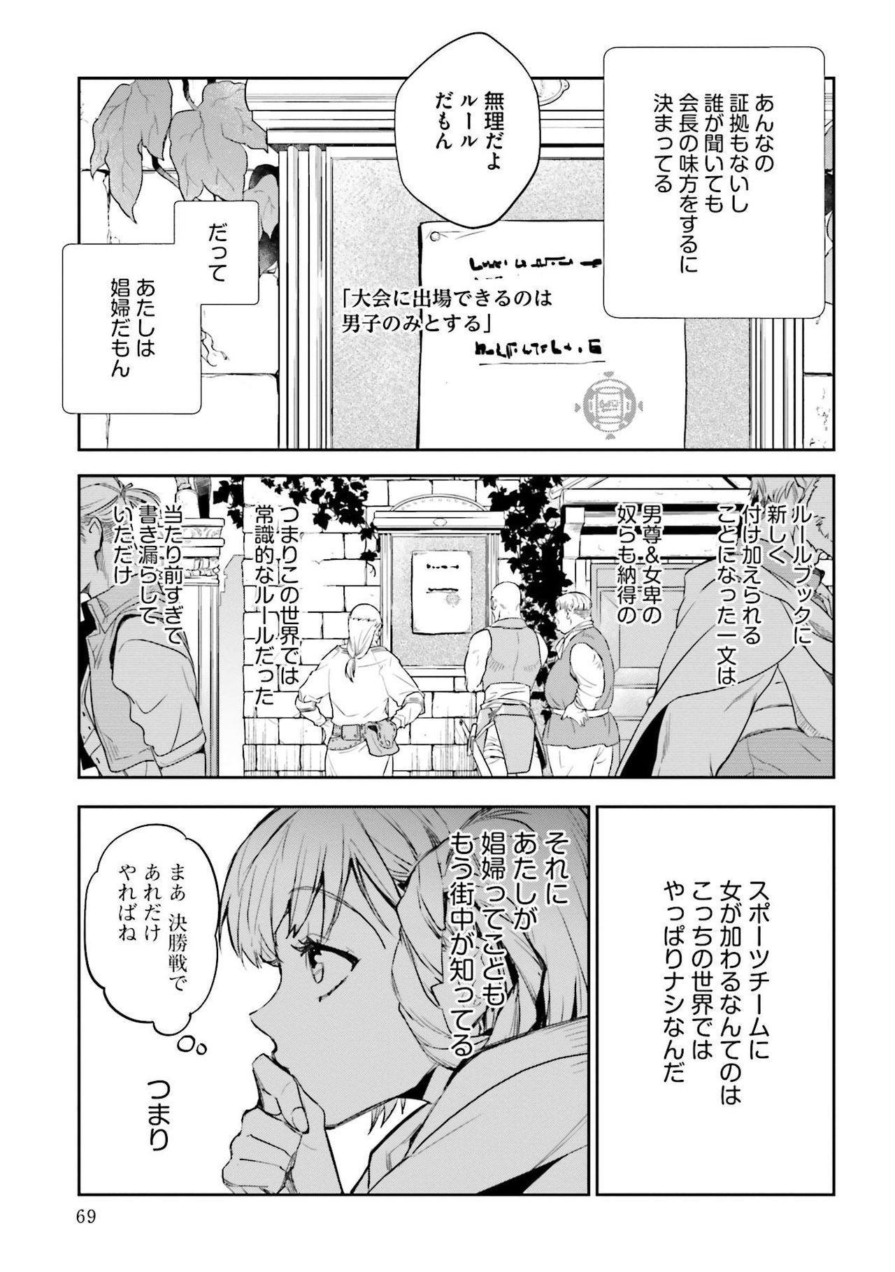 JK Haru wa Isekai de Shoufu ni Natta 1-14 428