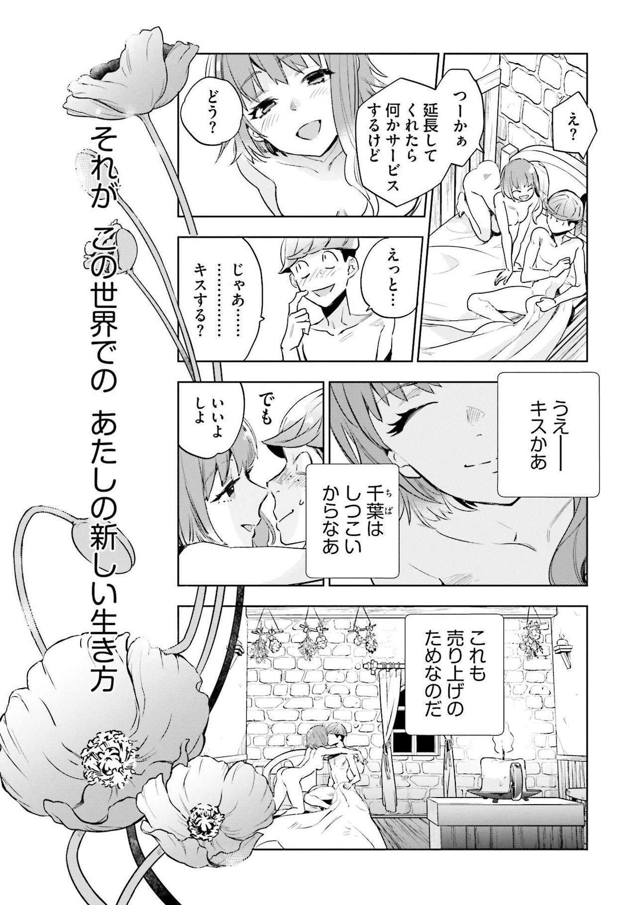 JK Haru wa Isekai de Shoufu ni Natta 1-14 42