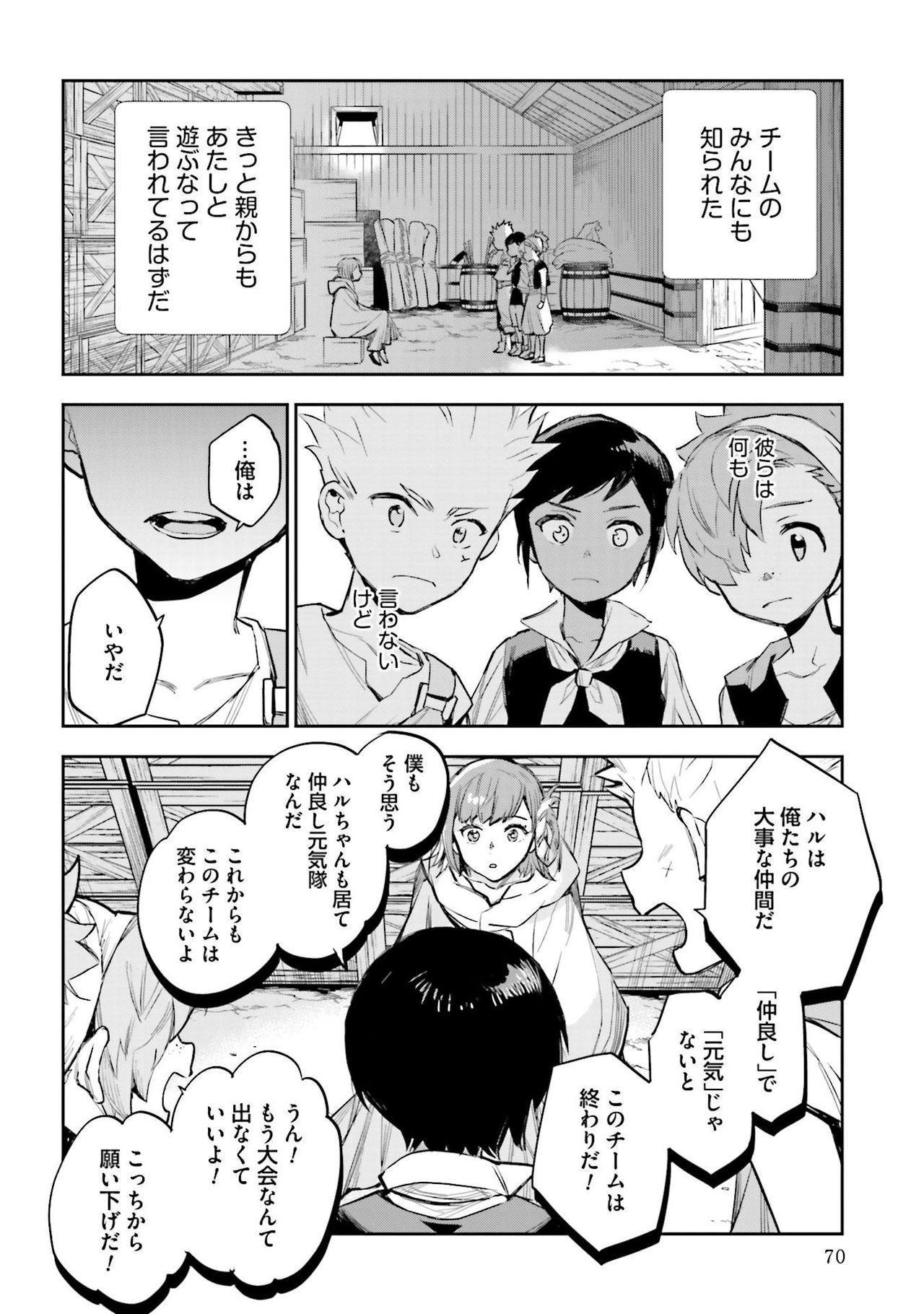 JK Haru wa Isekai de Shoufu ni Natta 1-14 429
