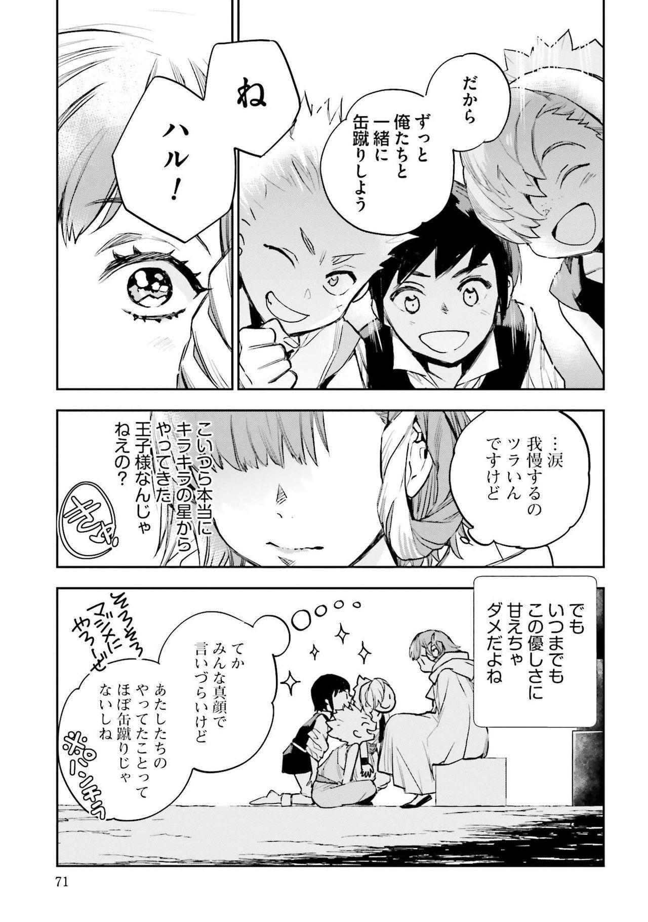 JK Haru wa Isekai de Shoufu ni Natta 1-14 430