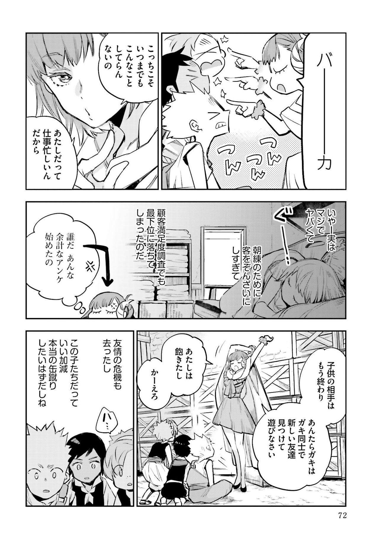 JK Haru wa Isekai de Shoufu ni Natta 1-14 431