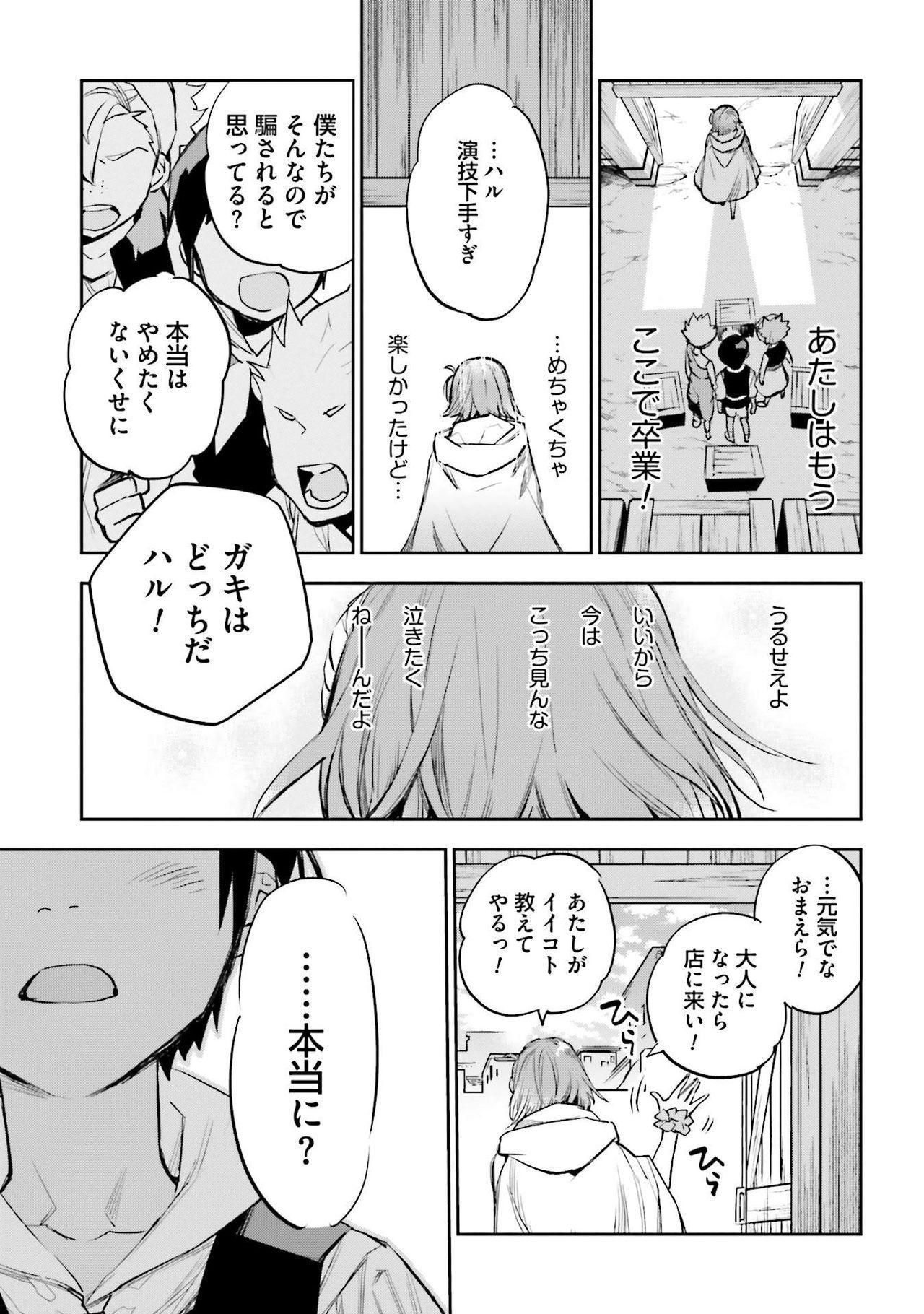 JK Haru wa Isekai de Shoufu ni Natta 1-14 432
