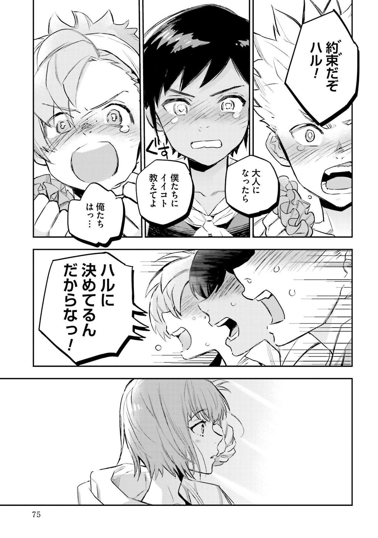 JK Haru wa Isekai de Shoufu ni Natta 1-14 434