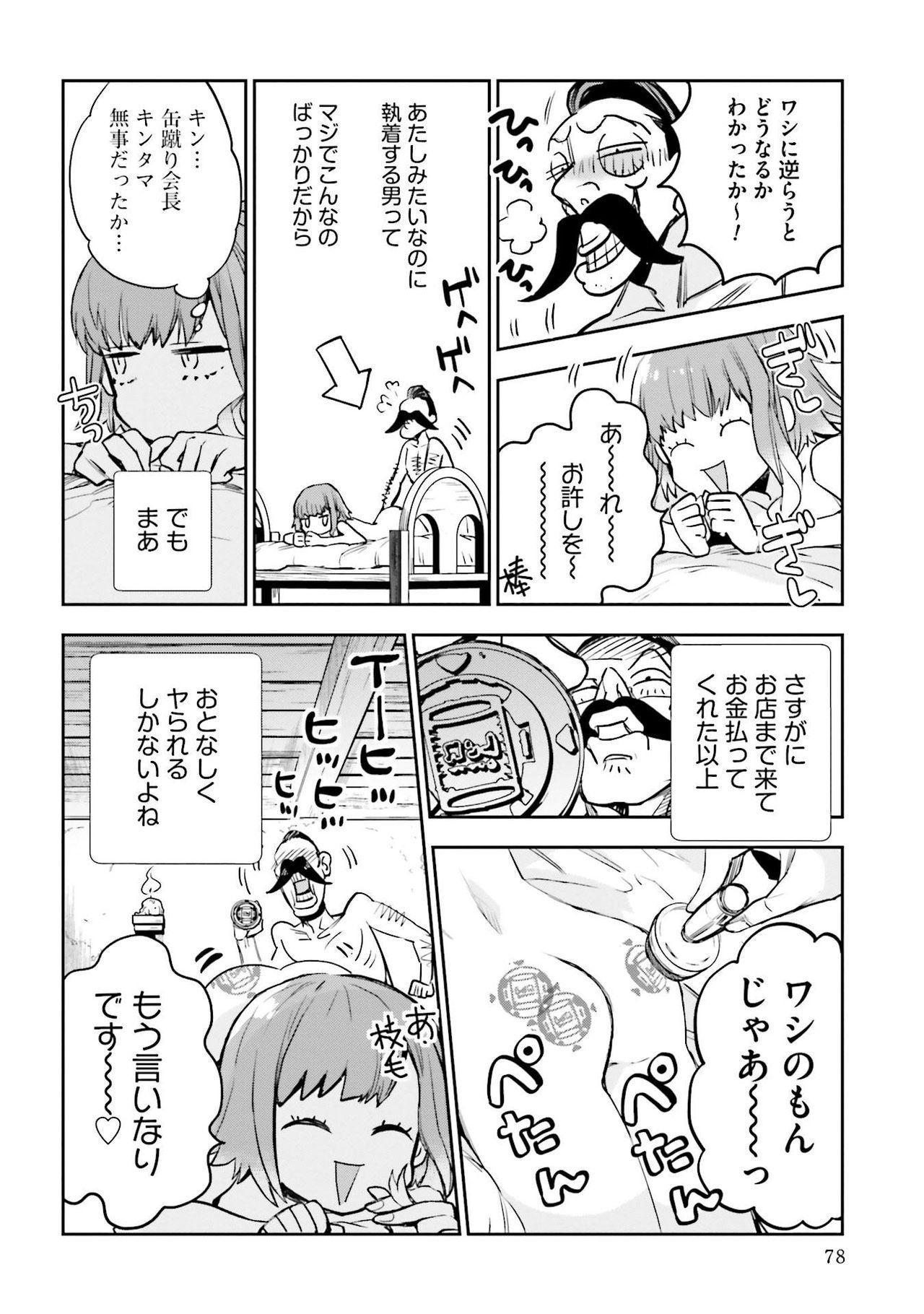 JK Haru wa Isekai de Shoufu ni Natta 1-14 437