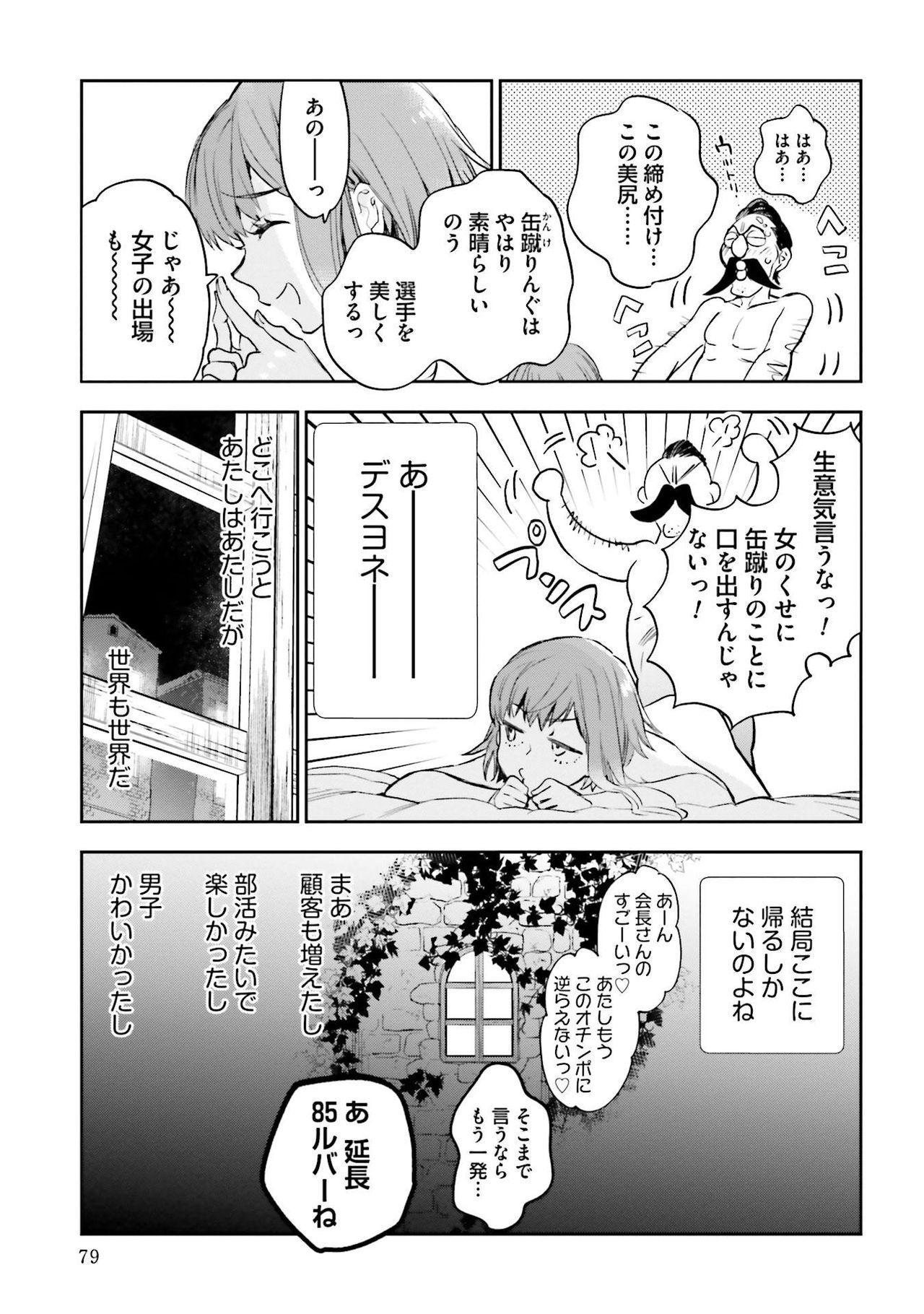 JK Haru wa Isekai de Shoufu ni Natta 1-14 438