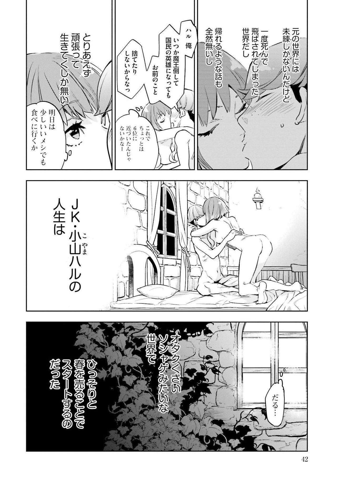 JK Haru wa Isekai de Shoufu ni Natta 1-14 43