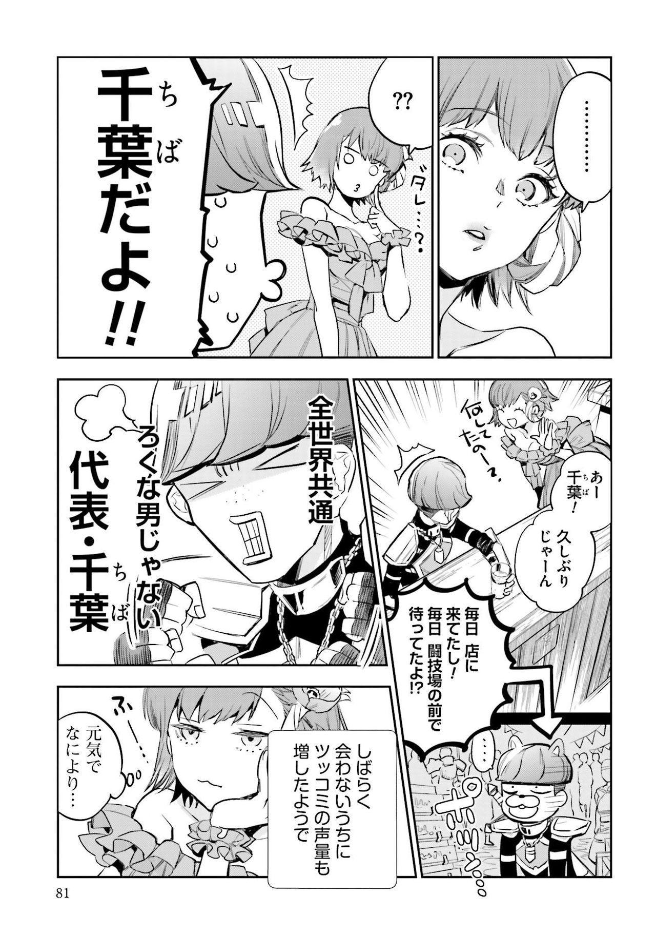 JK Haru wa Isekai de Shoufu ni Natta 1-14 440