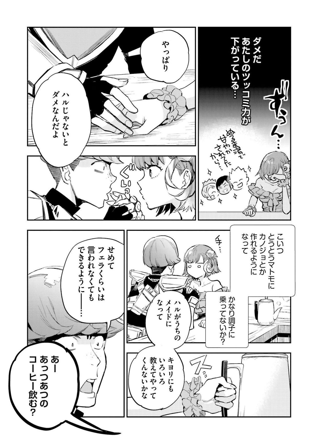 JK Haru wa Isekai de Shoufu ni Natta 1-14 442