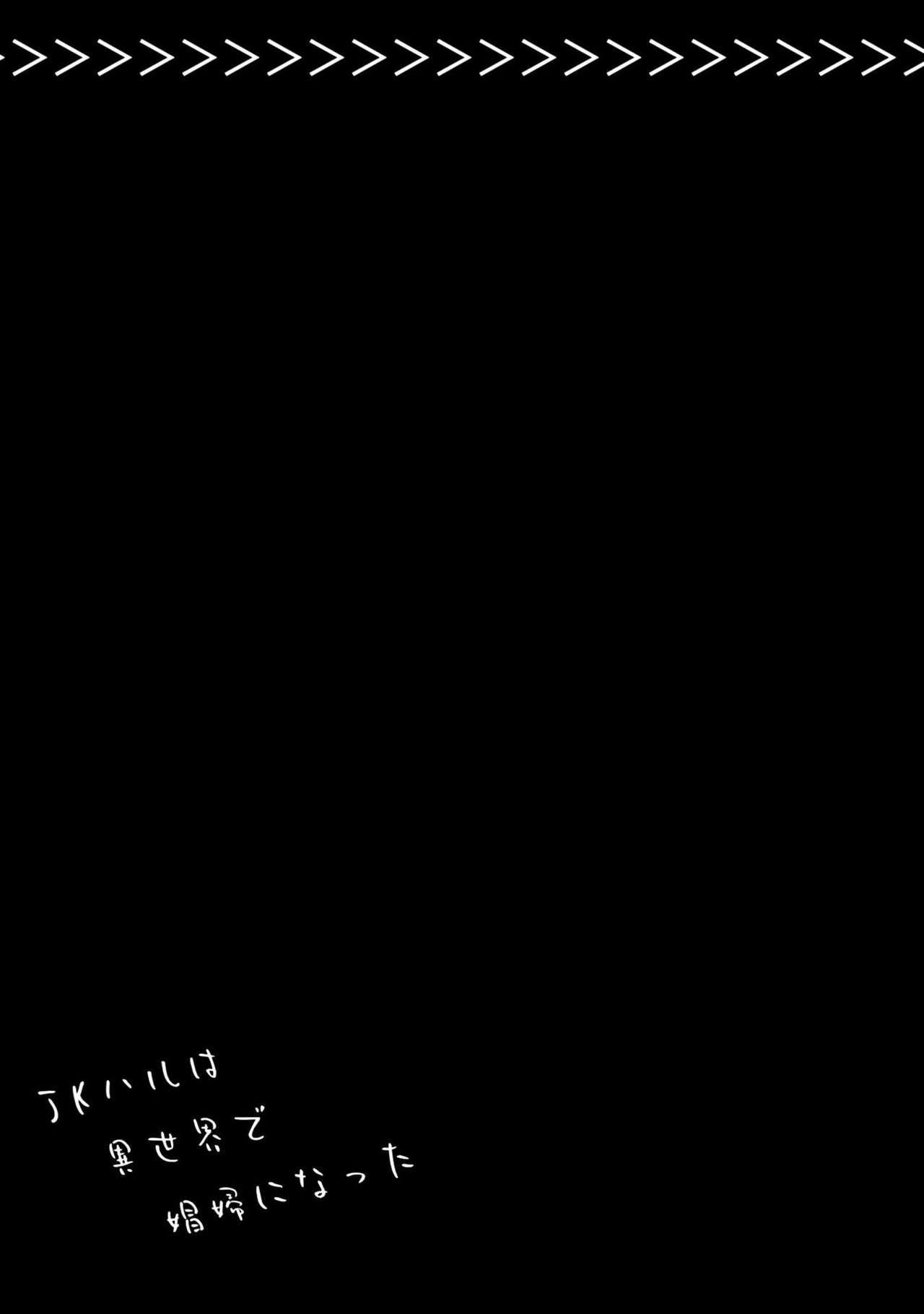 JK Haru wa Isekai de Shoufu ni Natta 1-14 444