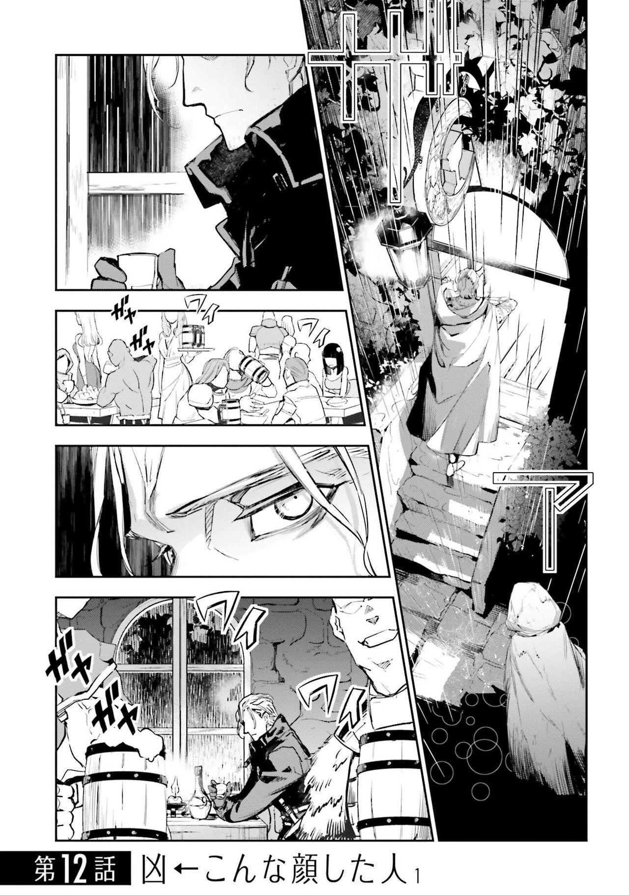 JK Haru wa Isekai de Shoufu ni Natta 1-14 446