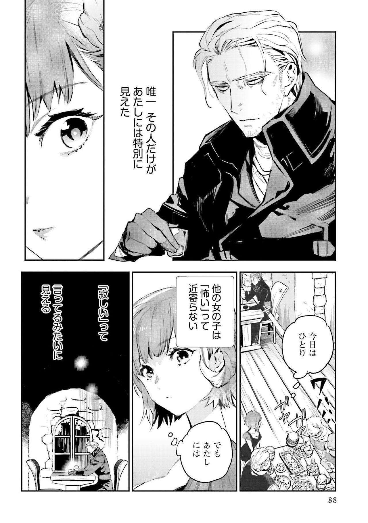 JK Haru wa Isekai de Shoufu ni Natta 1-14 447