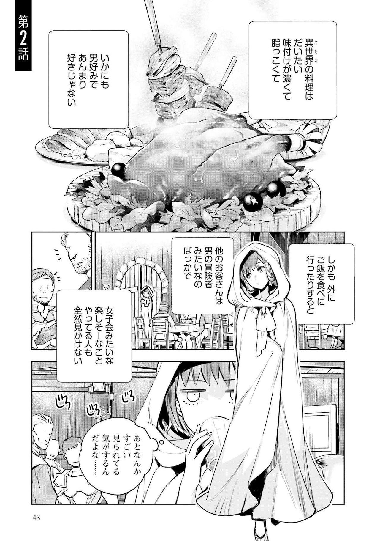 JK Haru wa Isekai de Shoufu ni Natta 1-14 44