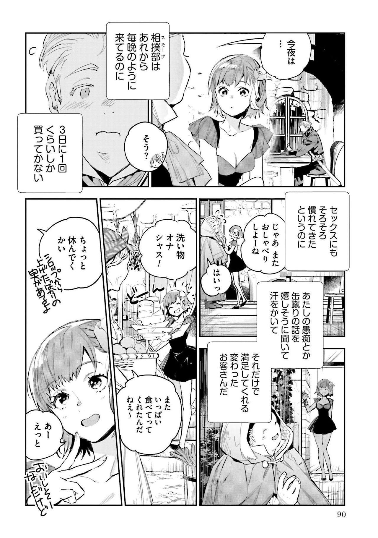 JK Haru wa Isekai de Shoufu ni Natta 1-14 449